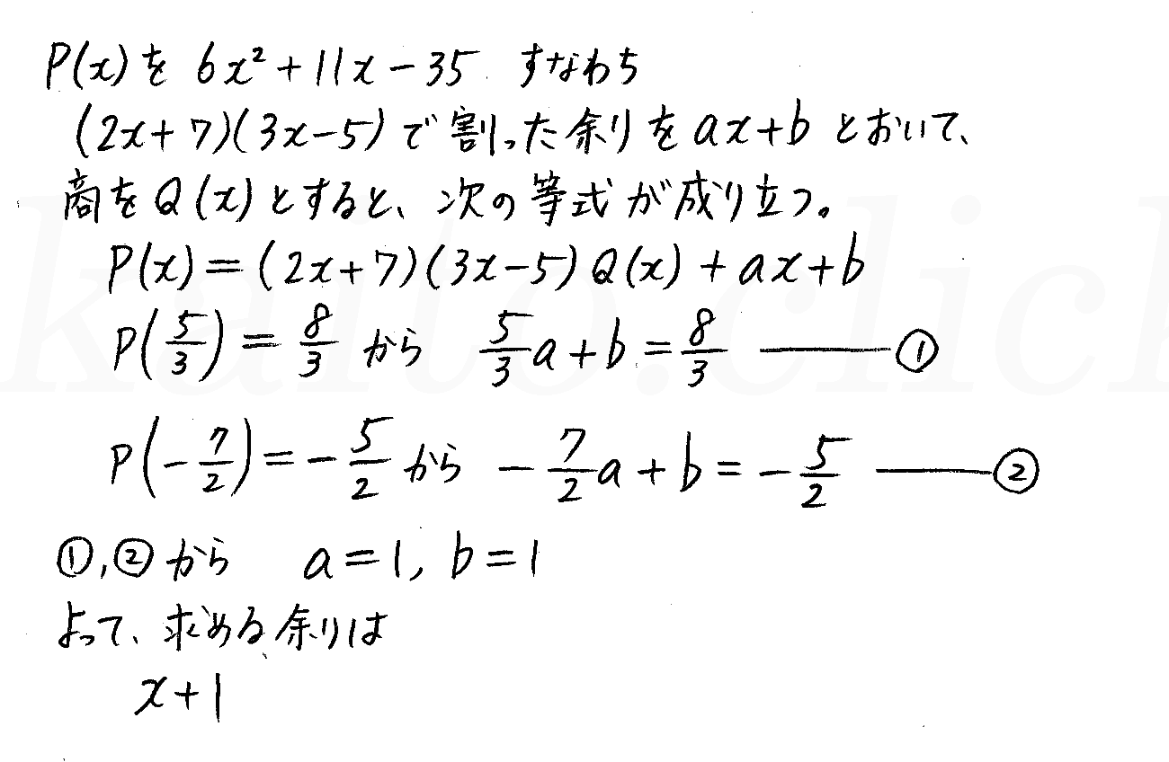 改訂版4プロセス数学2-演習19解答