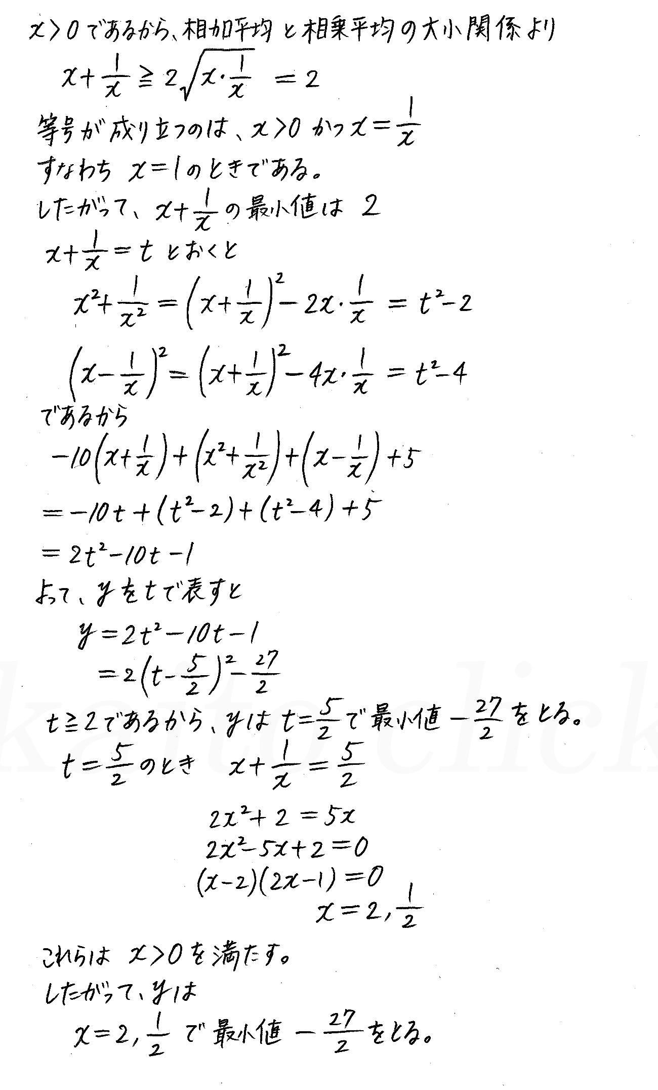 改訂版4プロセス数学2-演習2解答