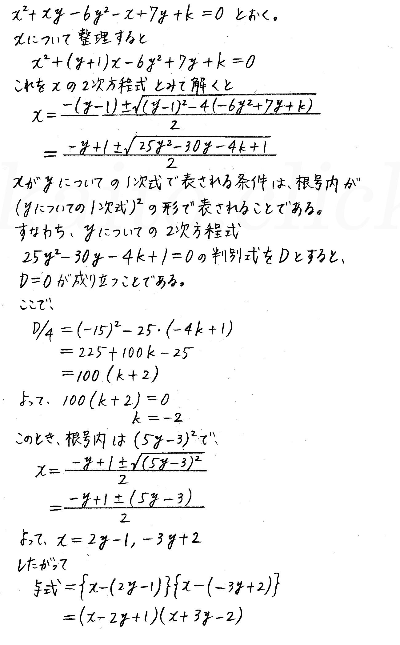 改訂版4プロセス数学2-演習20解答