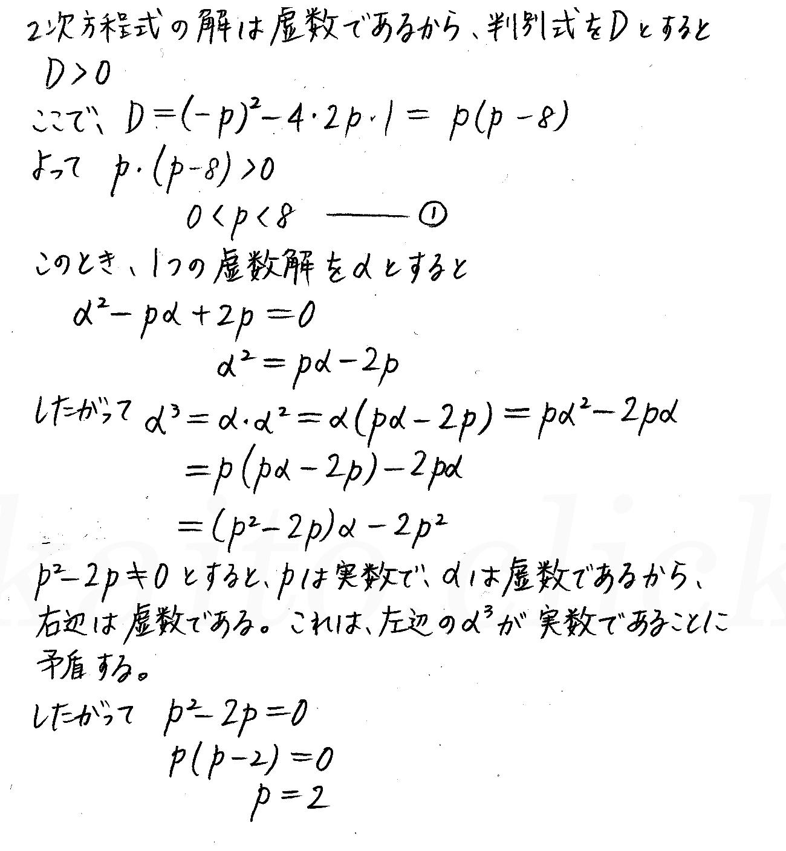 改訂版4プロセス数学2-演習21解答