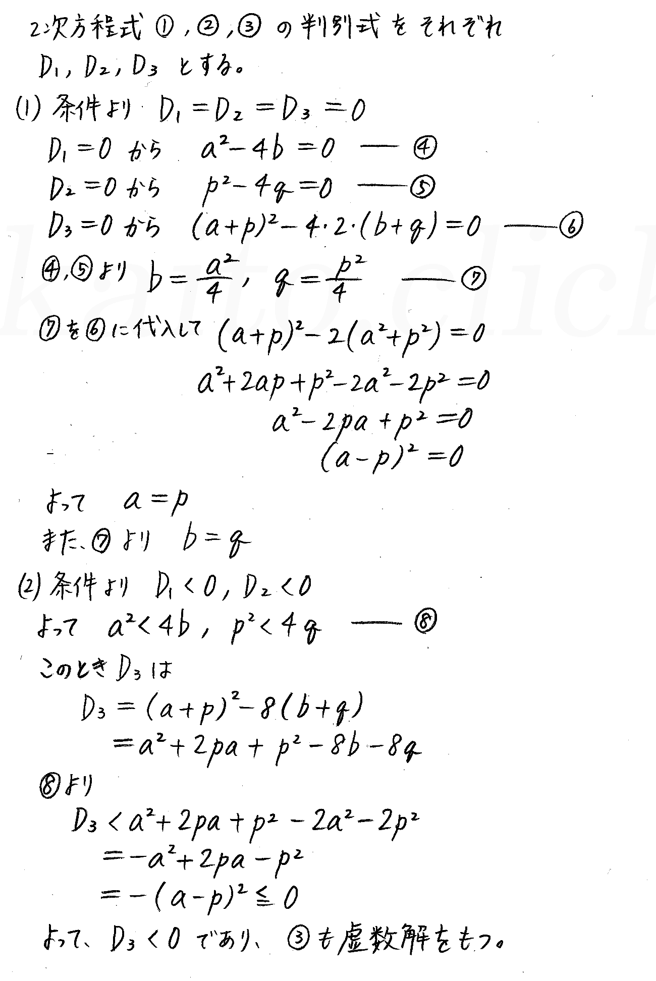 改訂版4プロセス数学2-演習22解答
