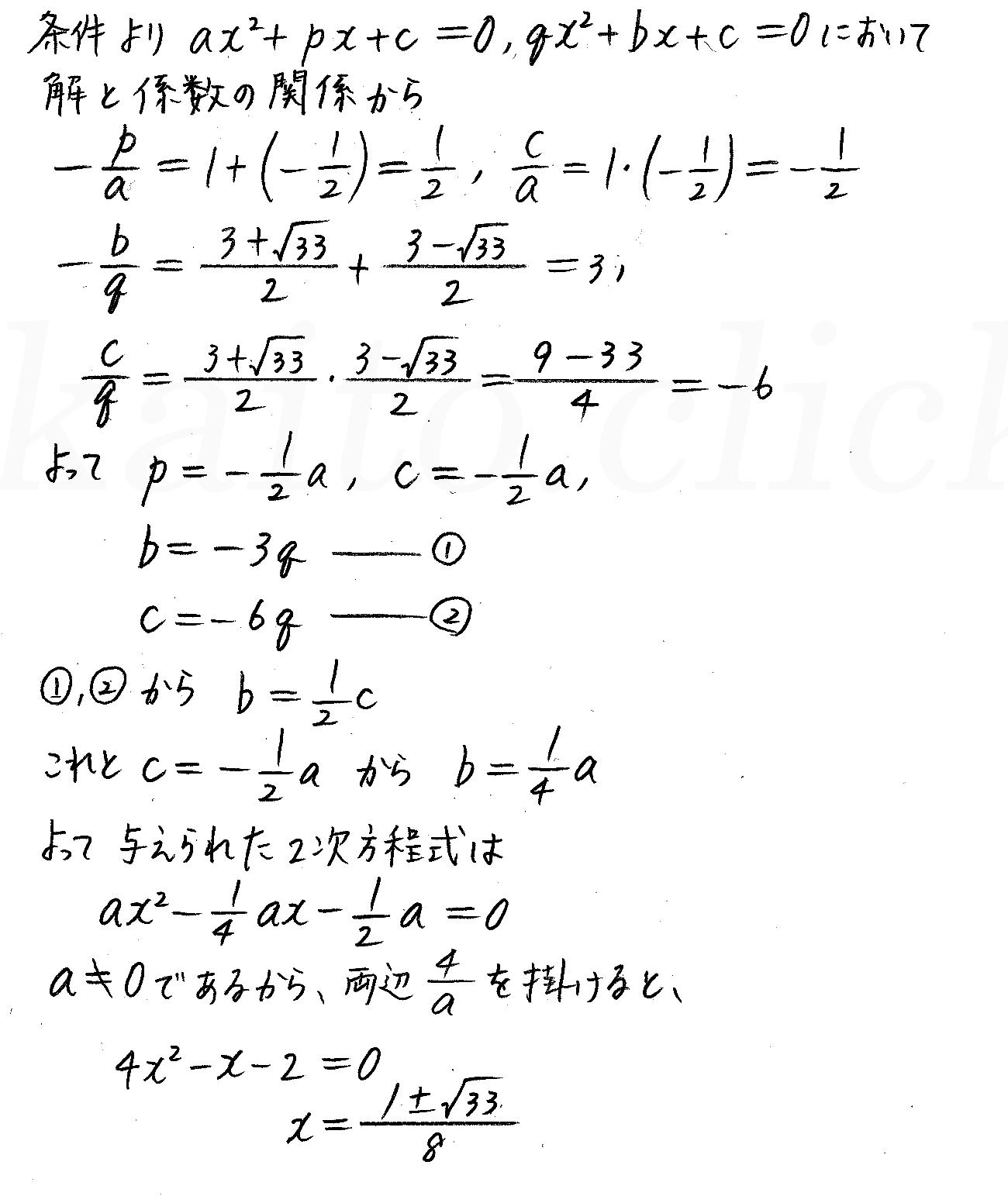 改訂版4プロセス数学2-演習23解答