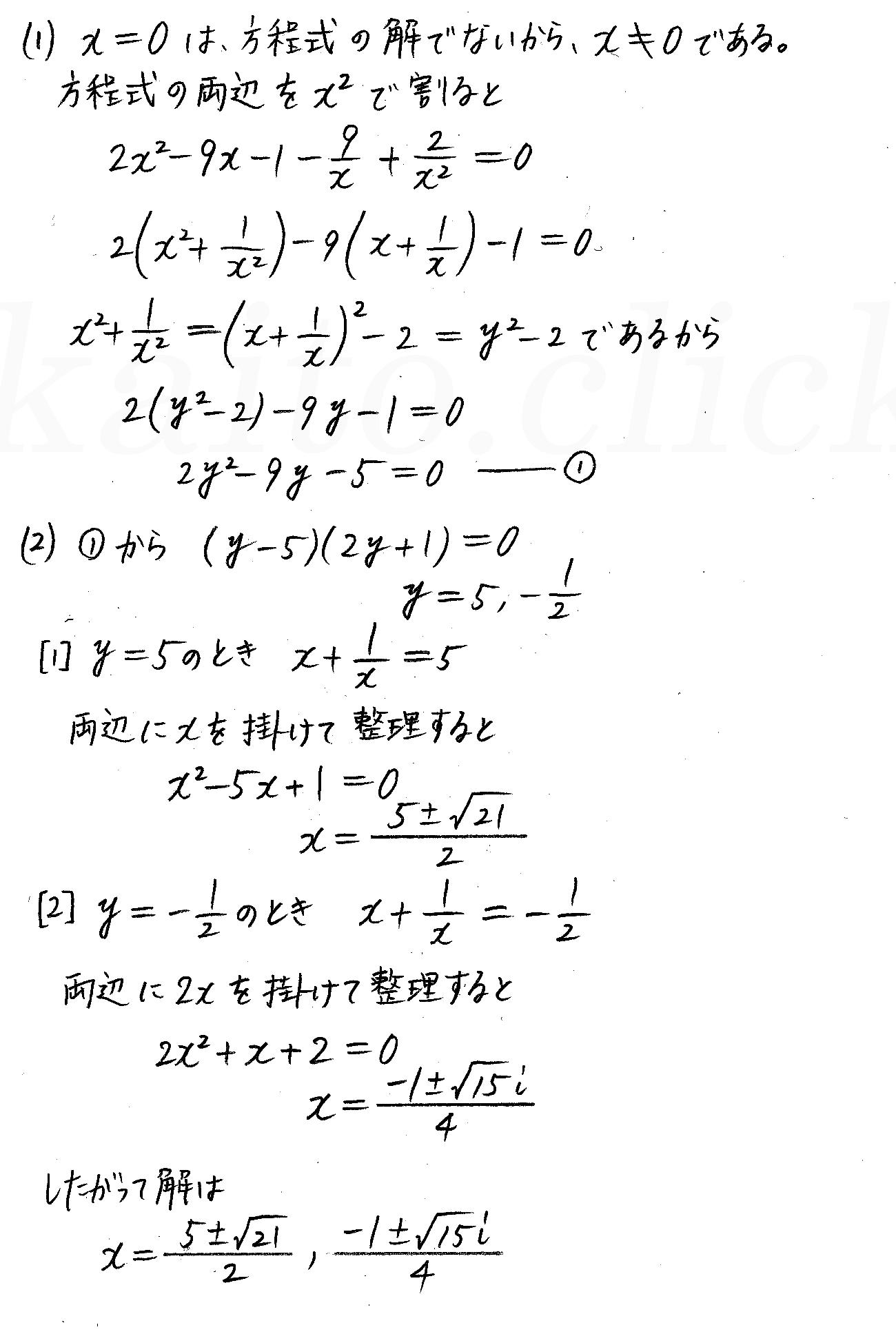改訂版4プロセス数学2-演習24解答