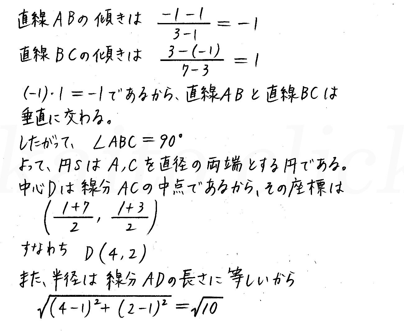 改訂版4プロセス数学2-演習25解答