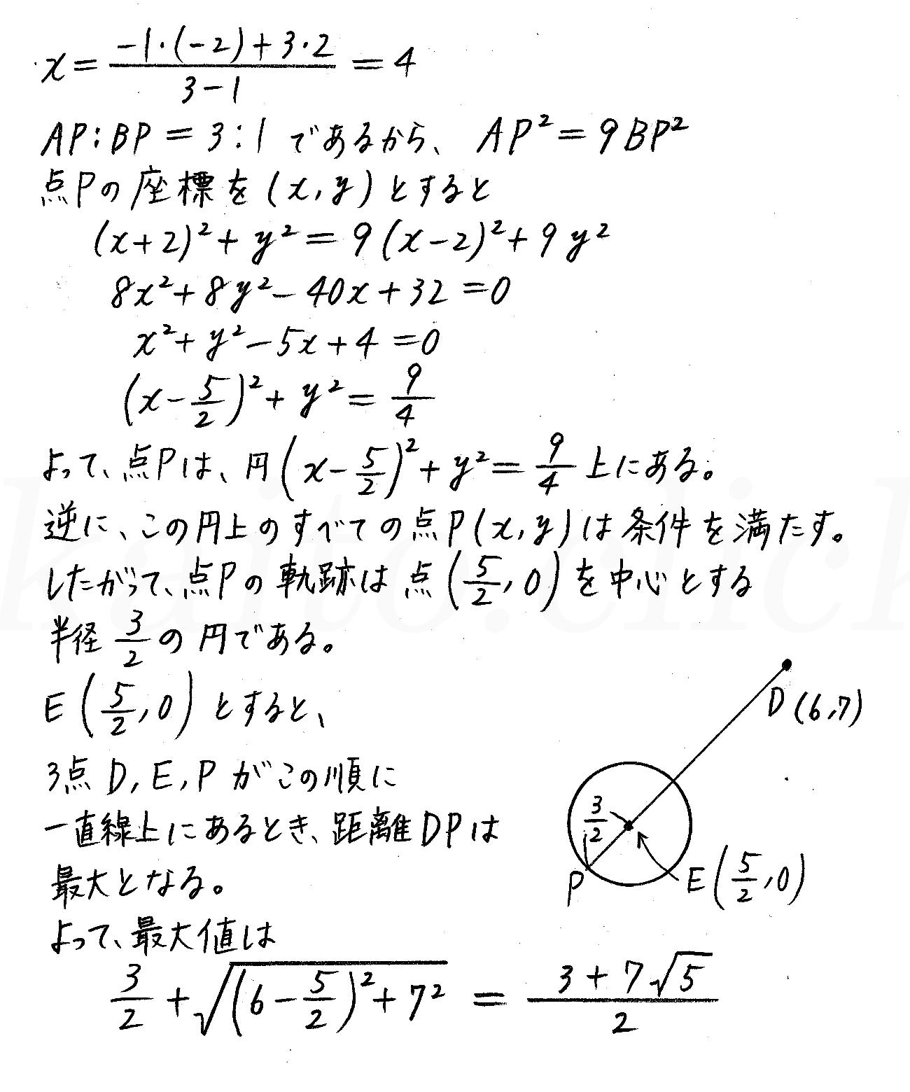 改訂版4プロセス数学2-演習26解答