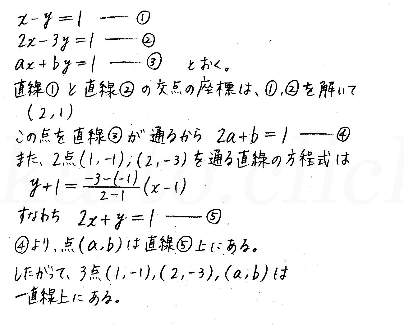 改訂版4プロセス数学2-演習27解答