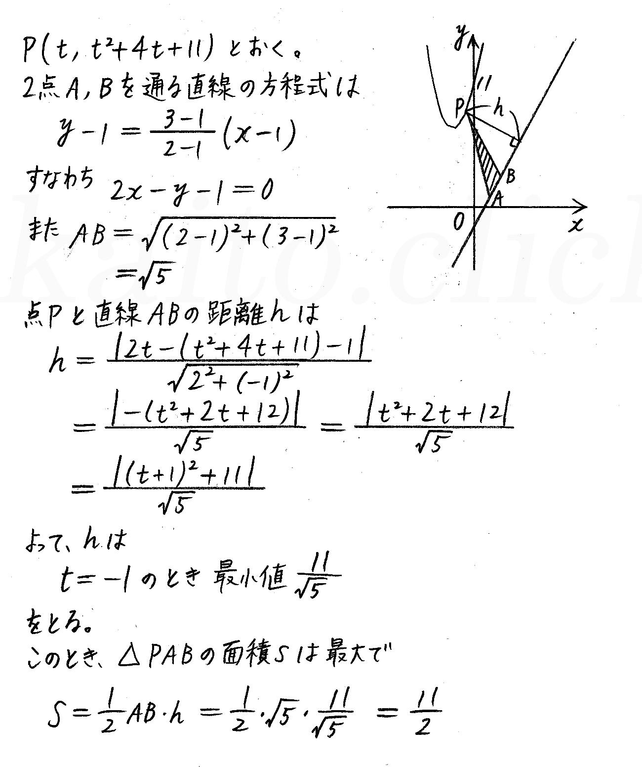 改訂版4プロセス数学2-演習28解答
