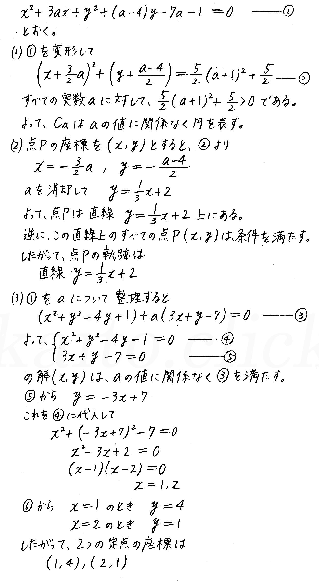 改訂版4プロセス数学2-演習29解答