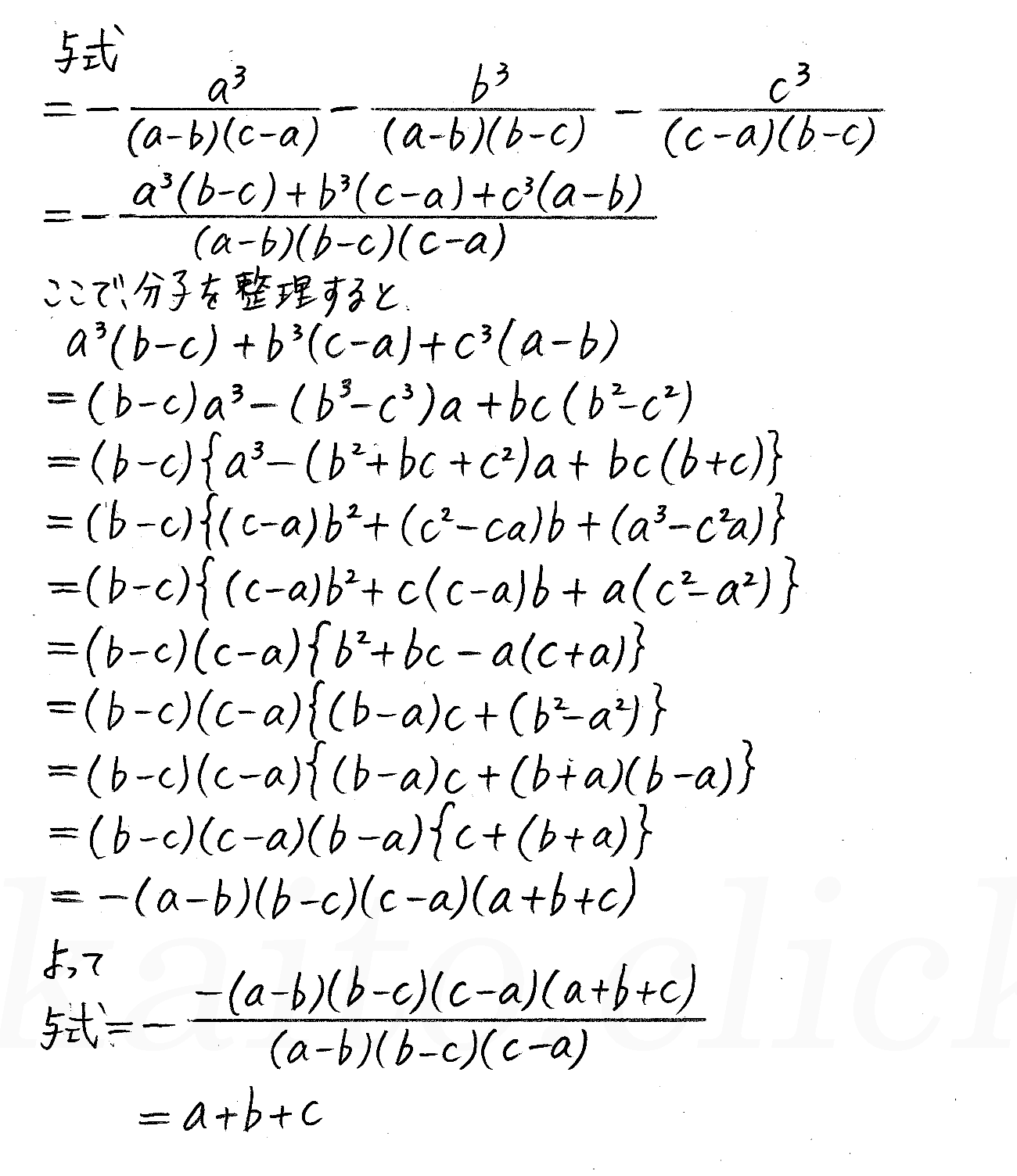 改訂版4プロセス数学2-演習3解答