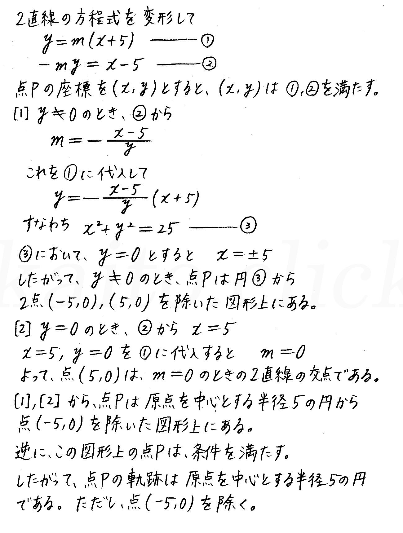 改訂版4プロセス数学2-演習30解答