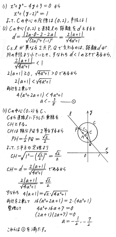 改訂版4プロセス数学2-演習31解答