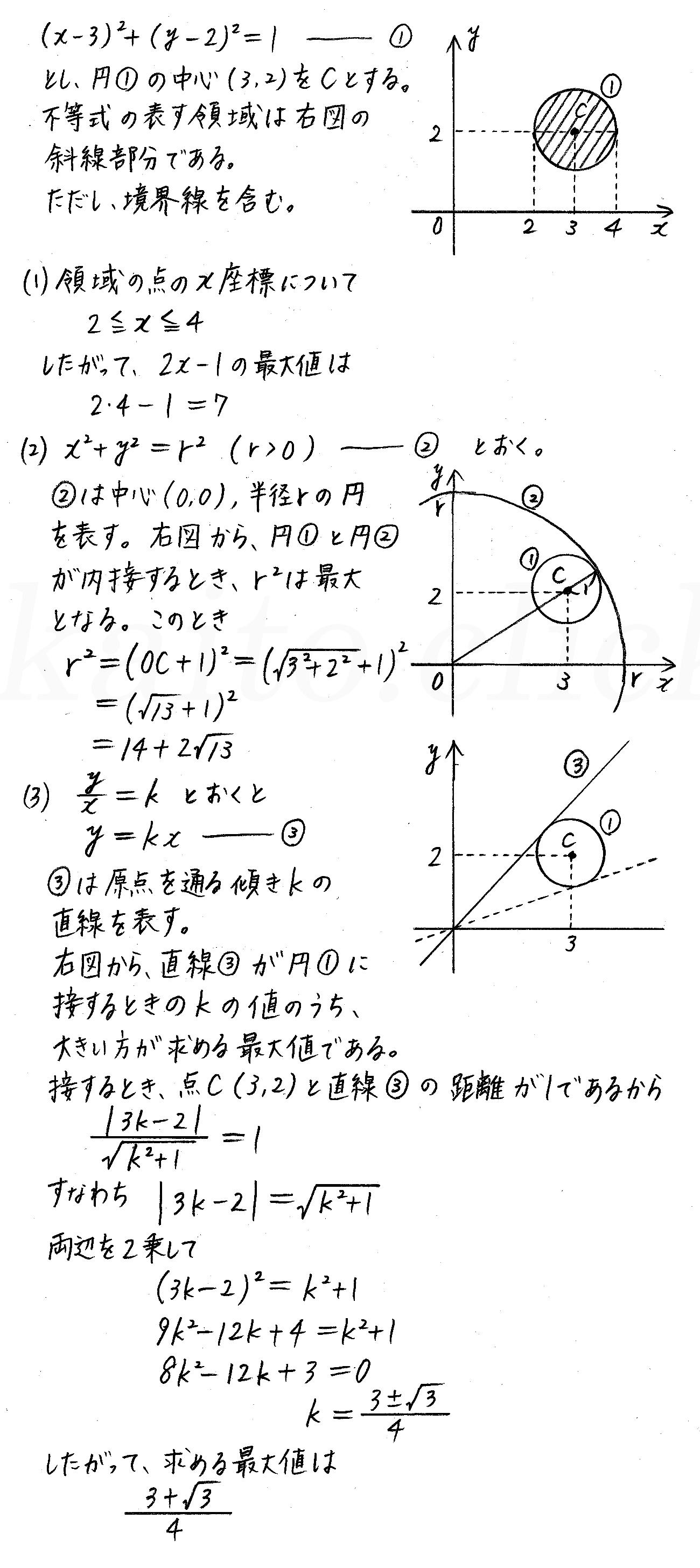 改訂版4プロセス数学2-演習33解答