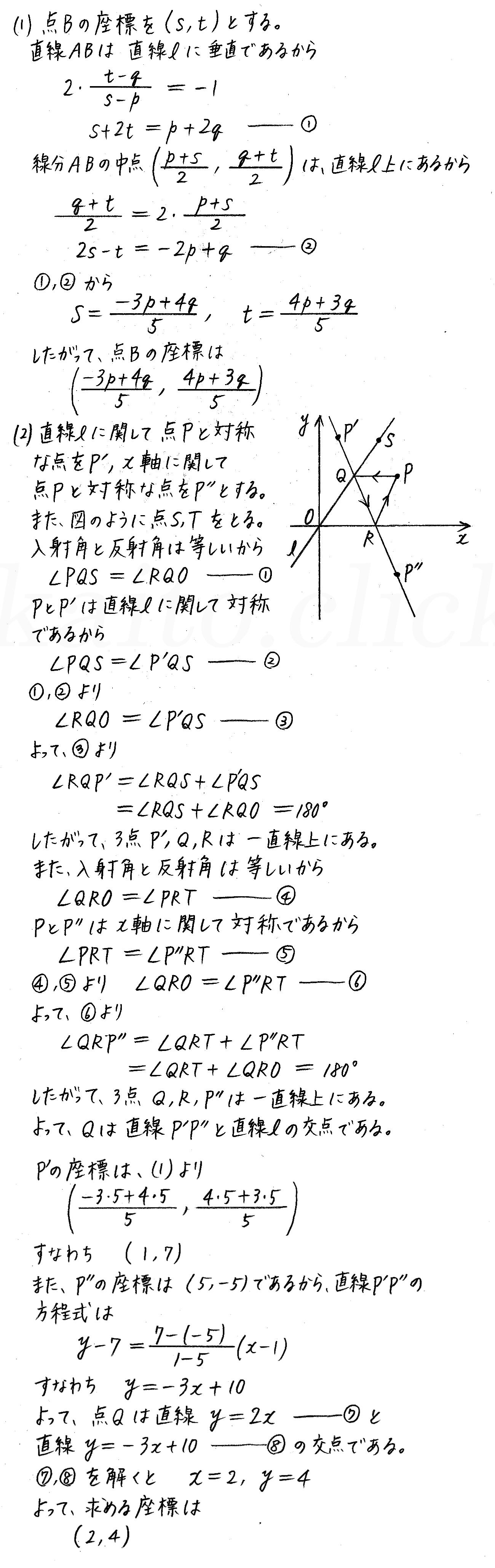 改訂版4プロセス数学2-演習34解答