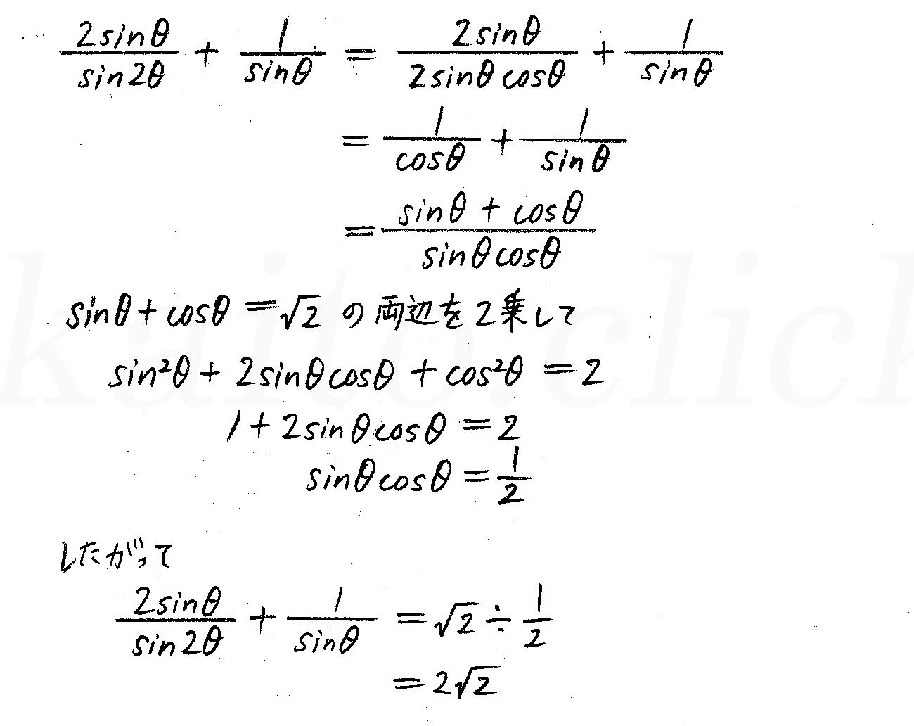 改訂版4プロセス数学2-演習36解答