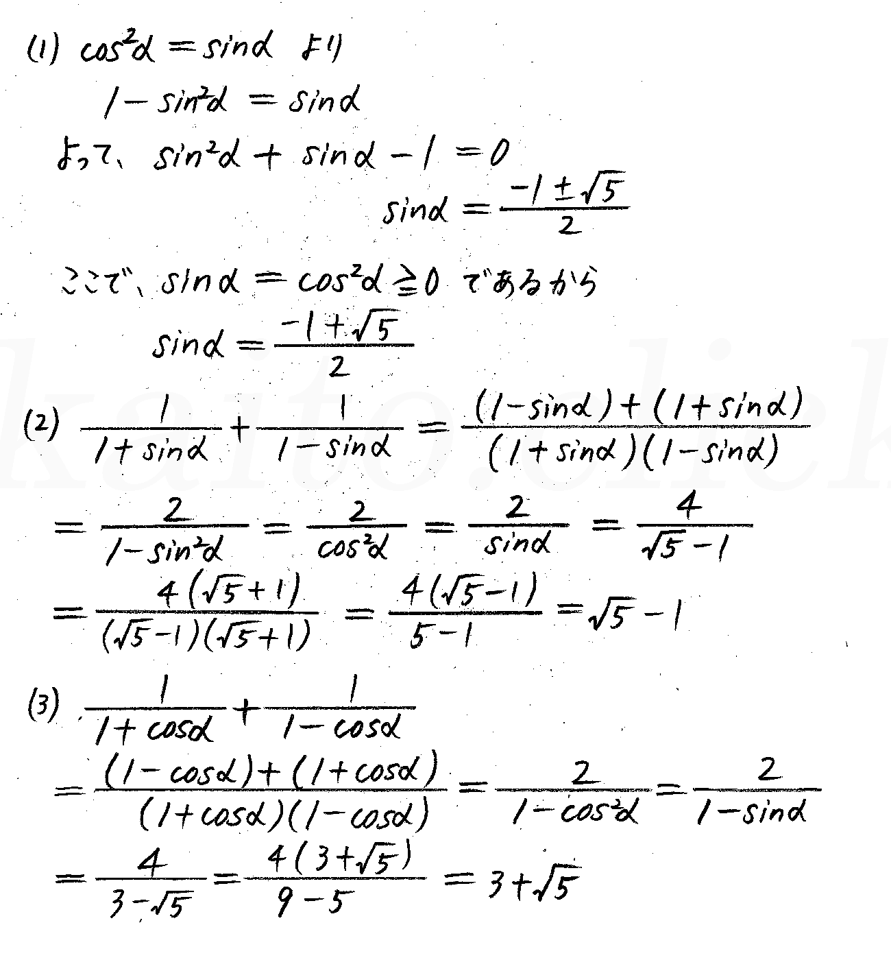 改訂版4プロセス数学2-演習37解答