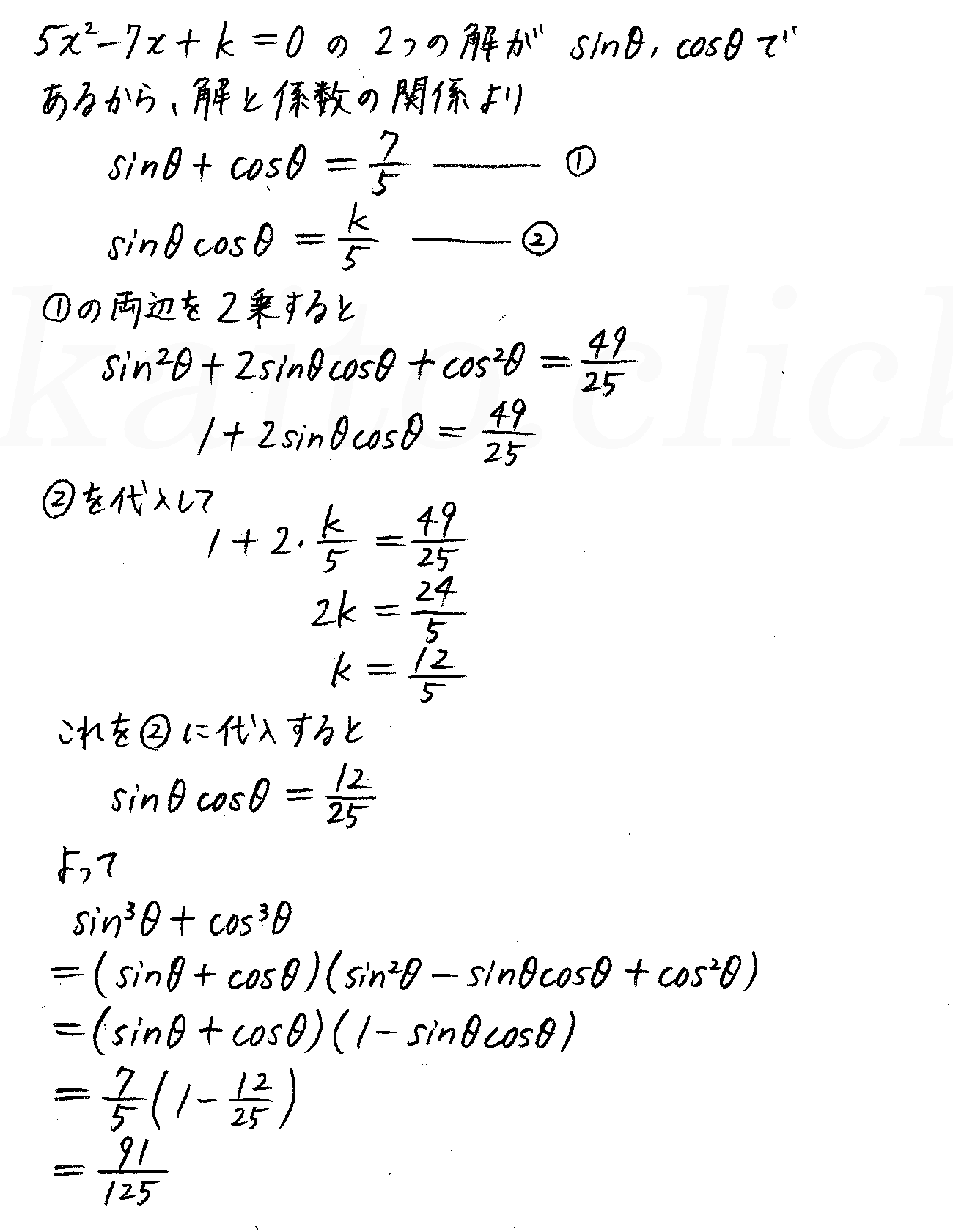 改訂版4プロセス数学2-演習38解答