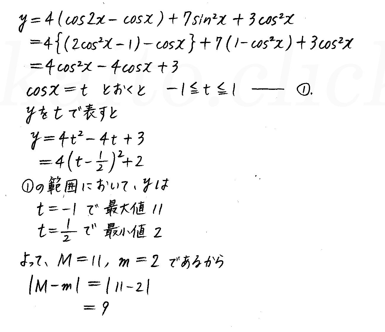 改訂版4プロセス数学2-演習39解答