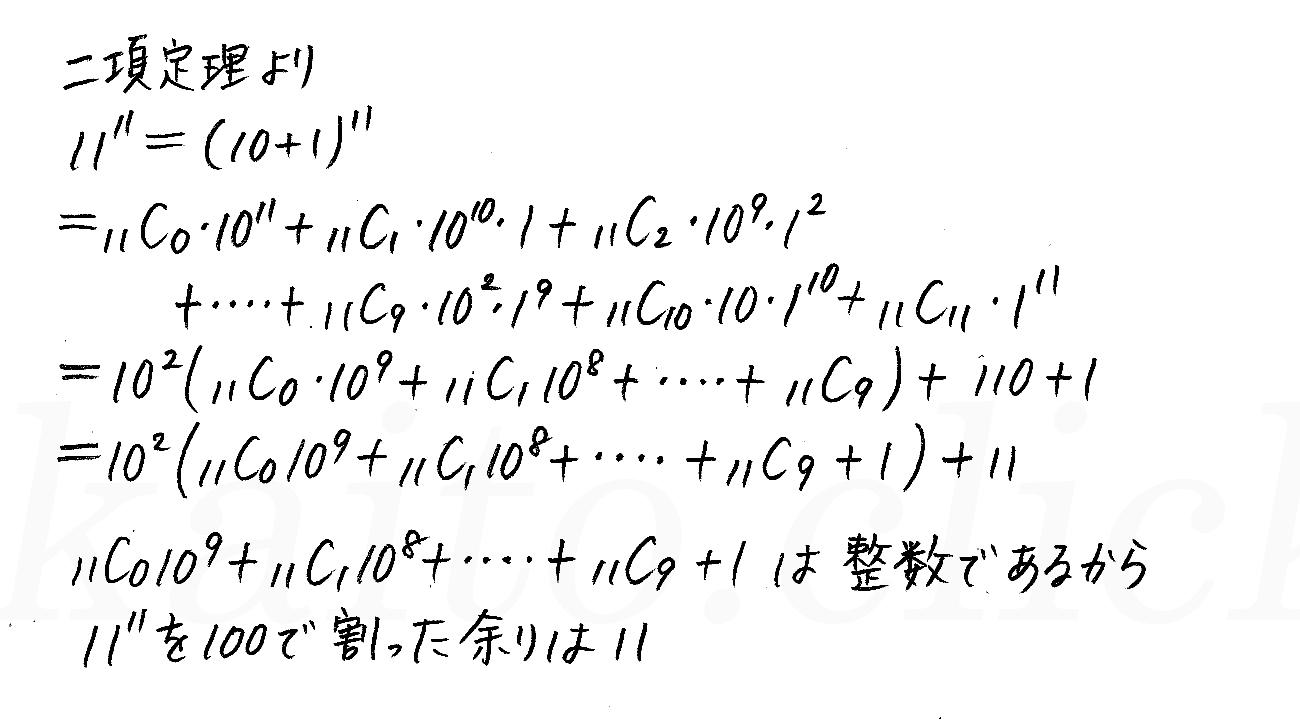 改訂版4プロセス数学2-演習4解答