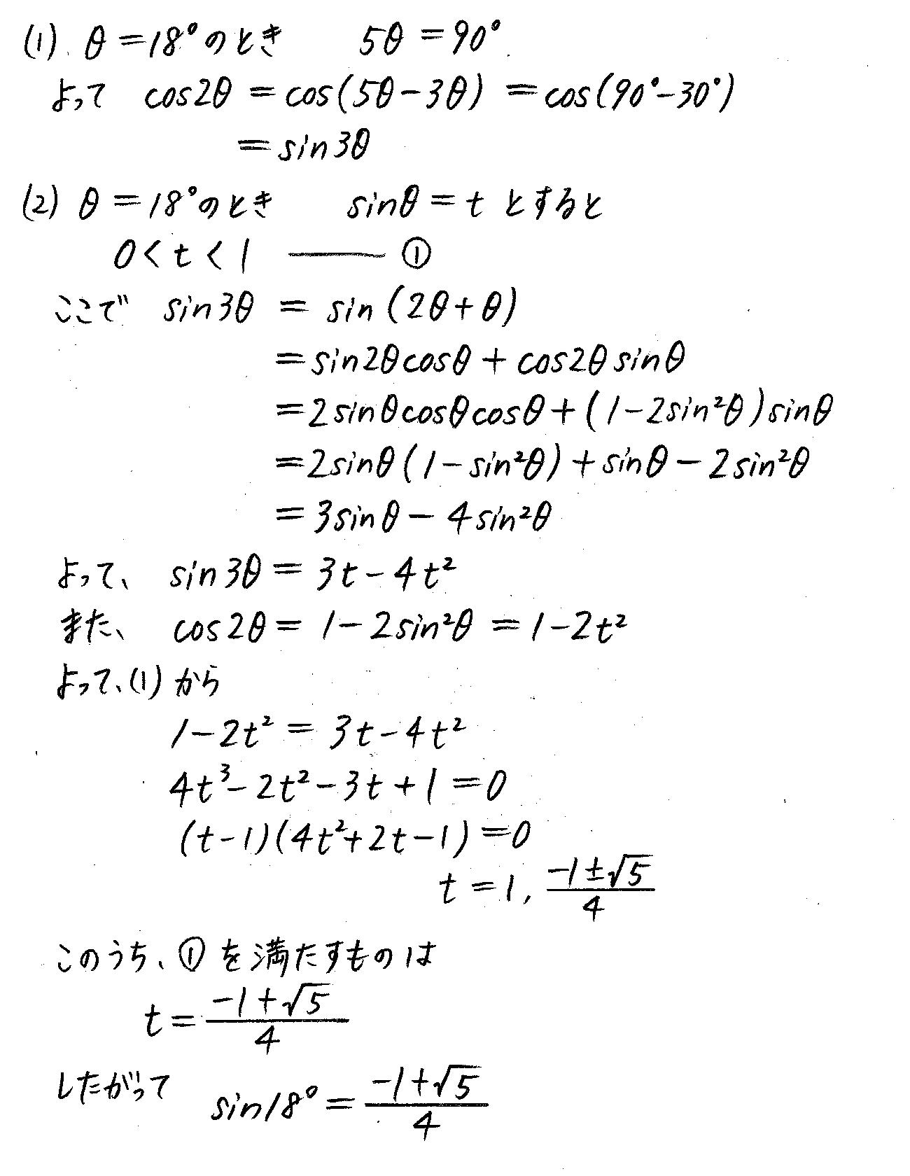 改訂版4プロセス数学2-演習40解答