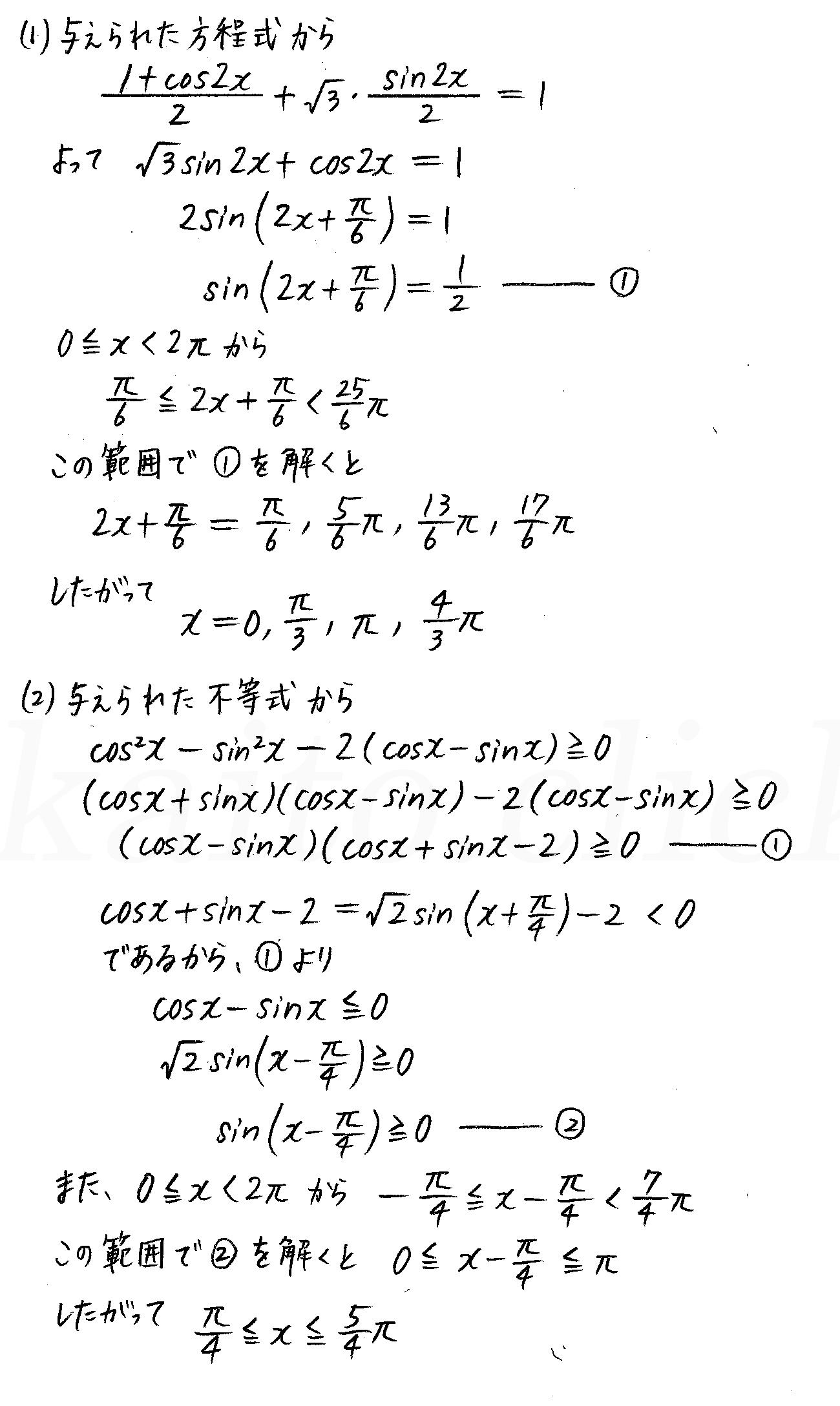 改訂版4プロセス数学2-演習41解答