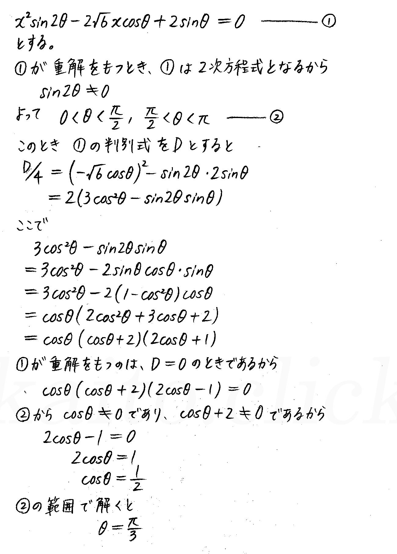 改訂版4プロセス数学2-演習42解答