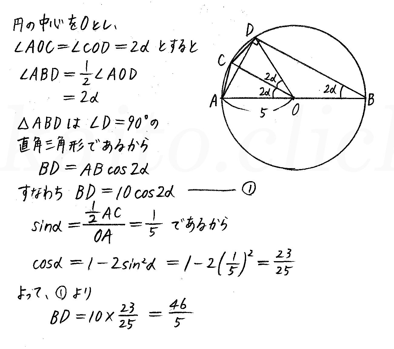 改訂版4プロセス数学2-演習43解答