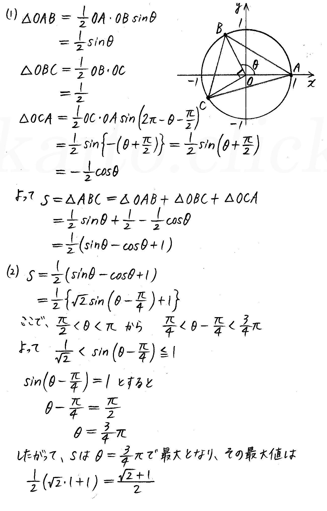 改訂版4プロセス数学2-演習44解答