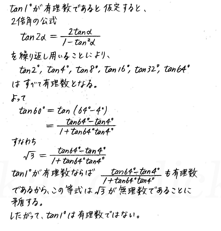 改訂版4プロセス数学2-演習45解答