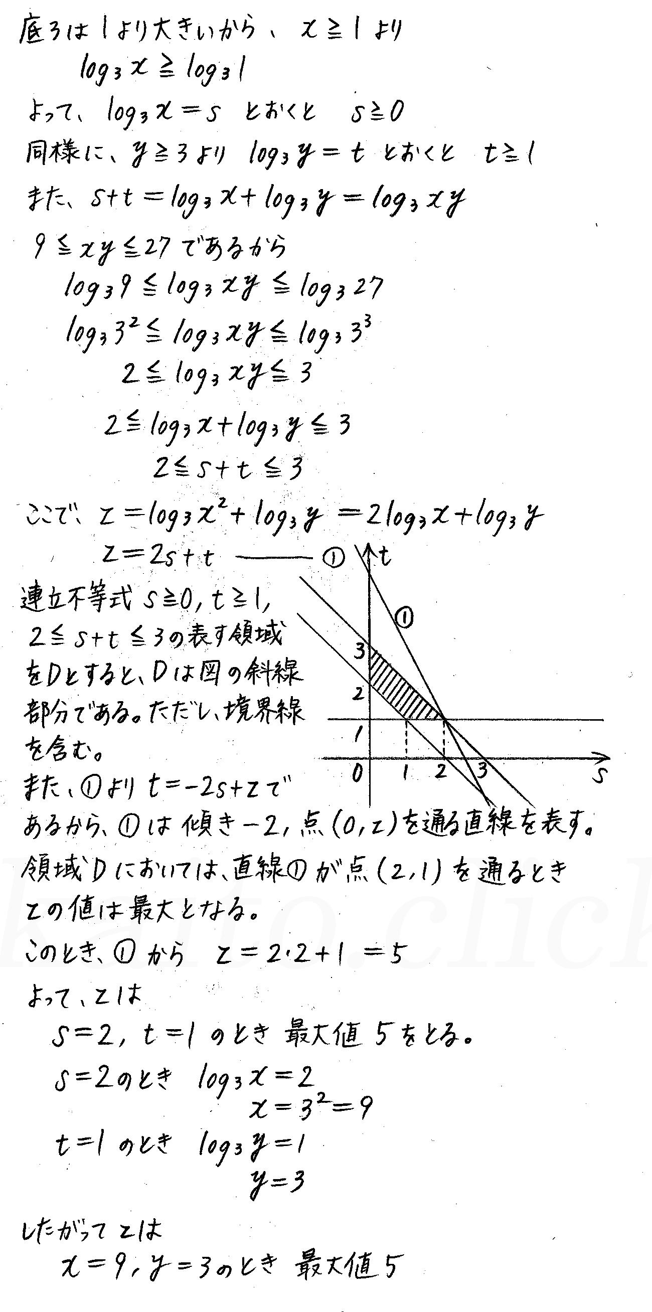 改訂版4プロセス数学2-演習46解答