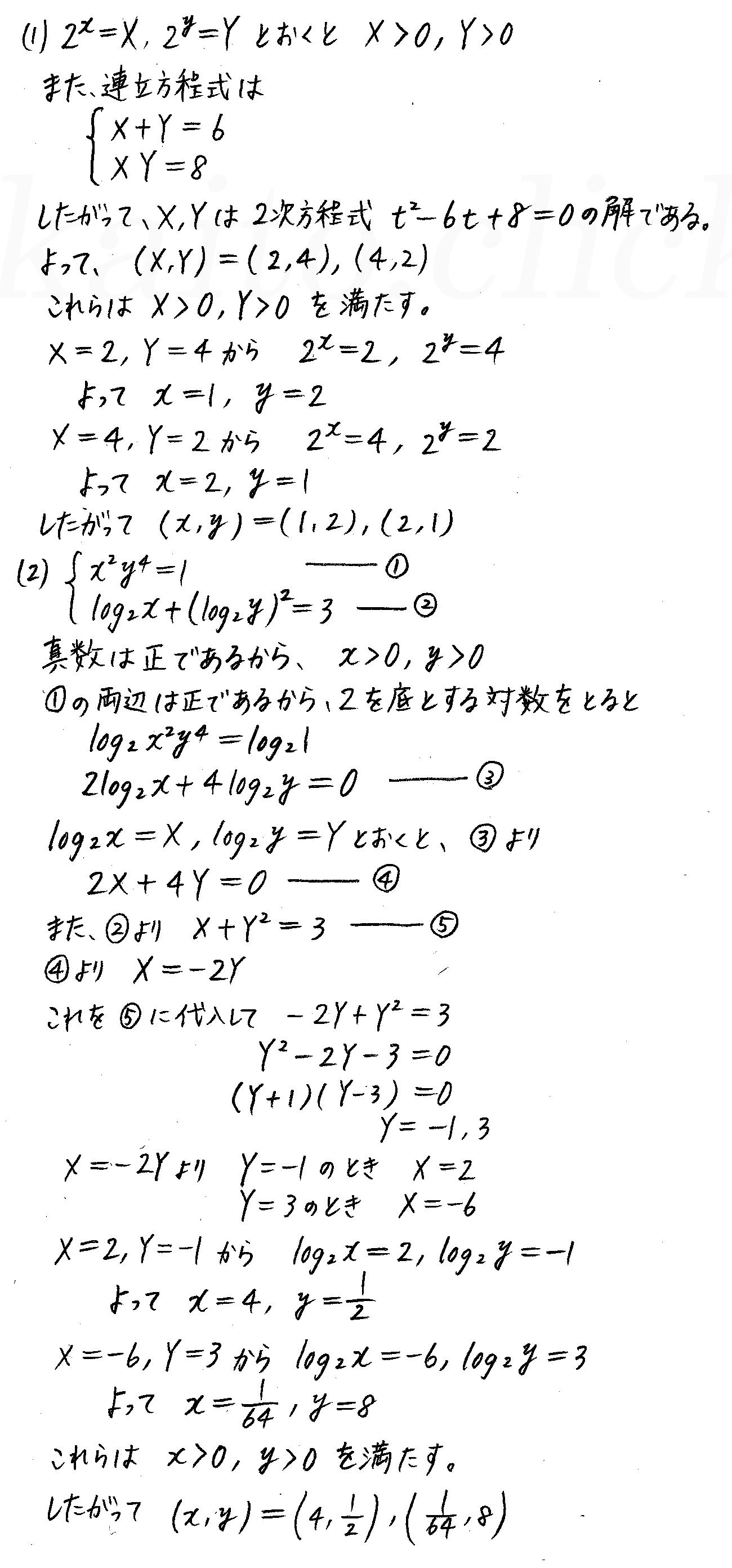 改訂版4プロセス数学2-演習47解答