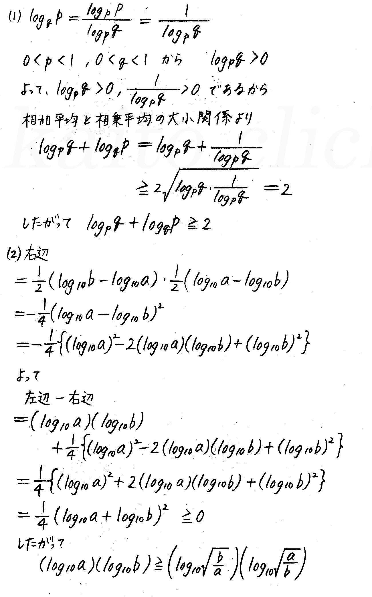 改訂版4プロセス数学2-演習48解答