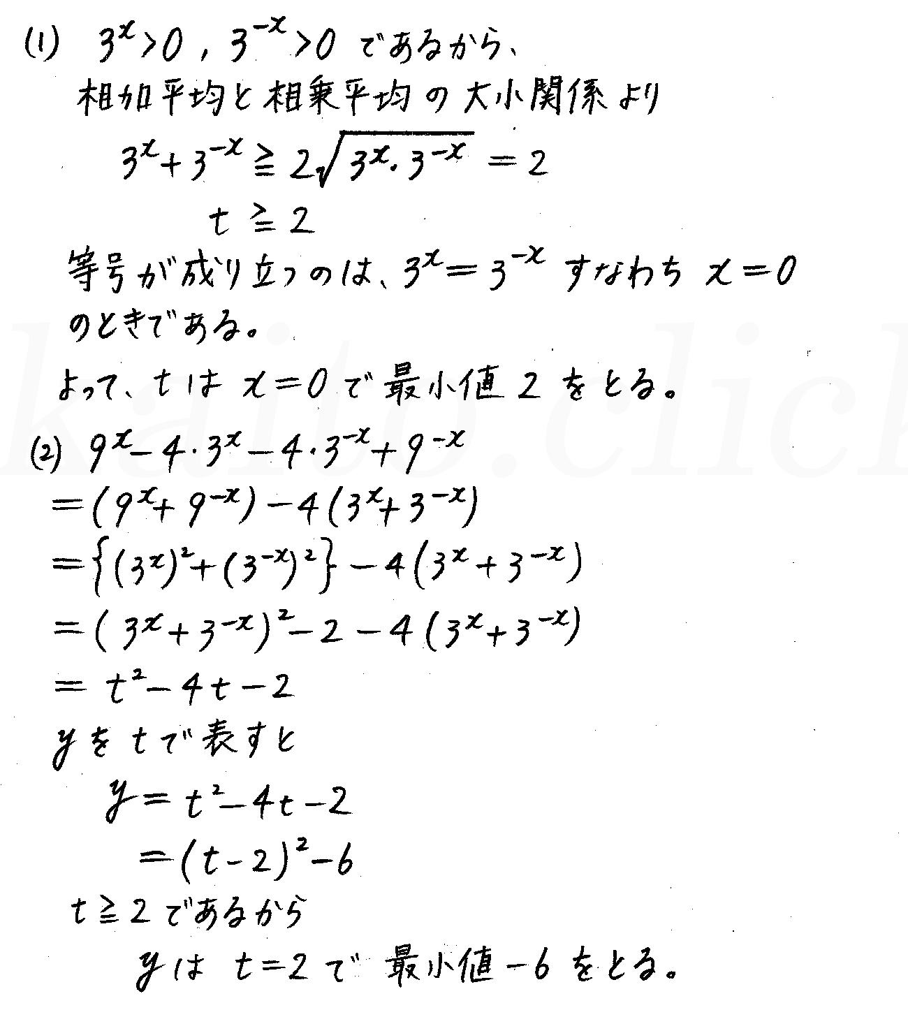 改訂版4プロセス数学2-演習49解答