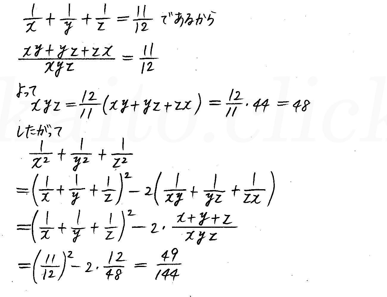改訂版4プロセス数学2-演習5解答