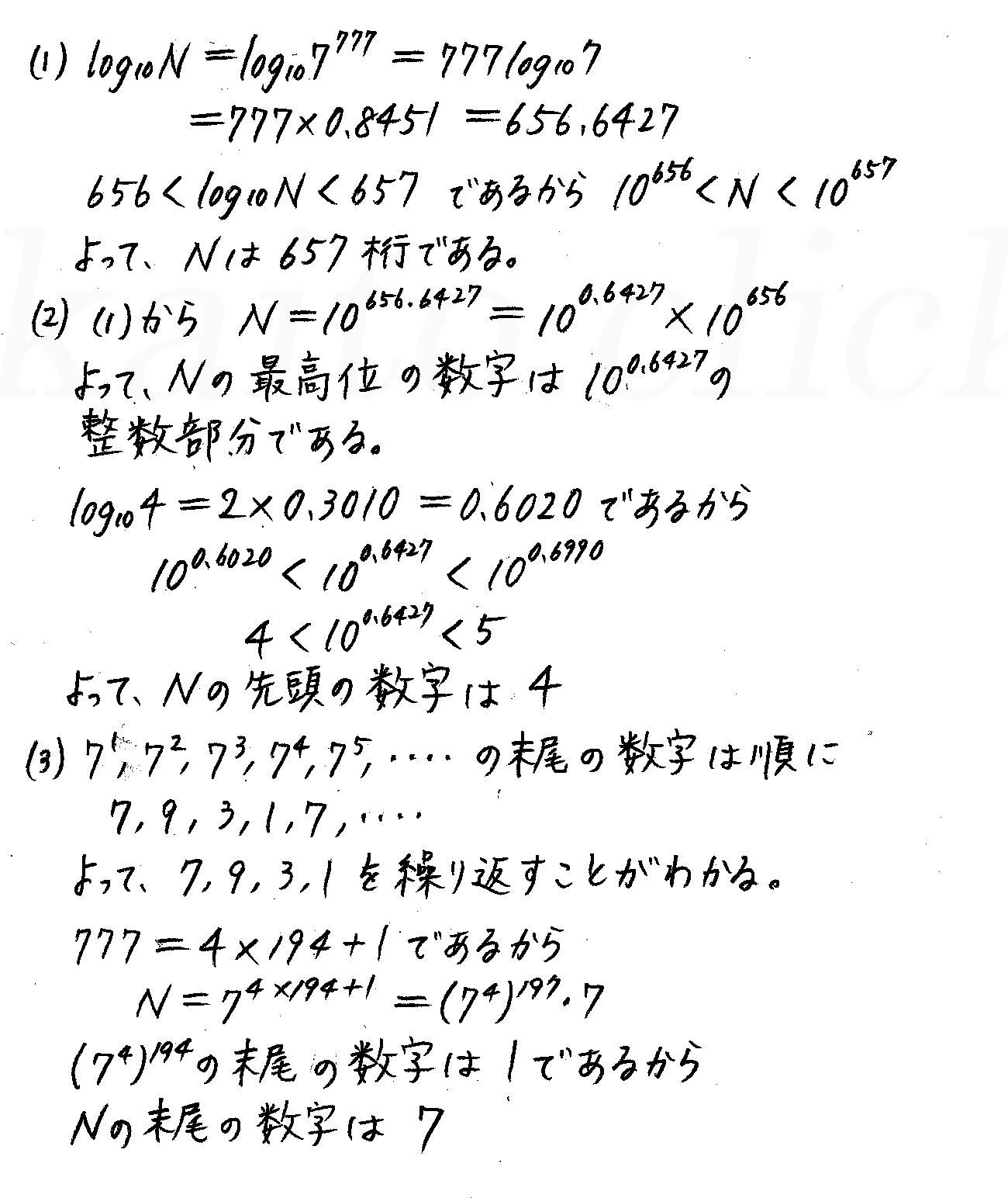 改訂版4プロセス数学2-演習50解答