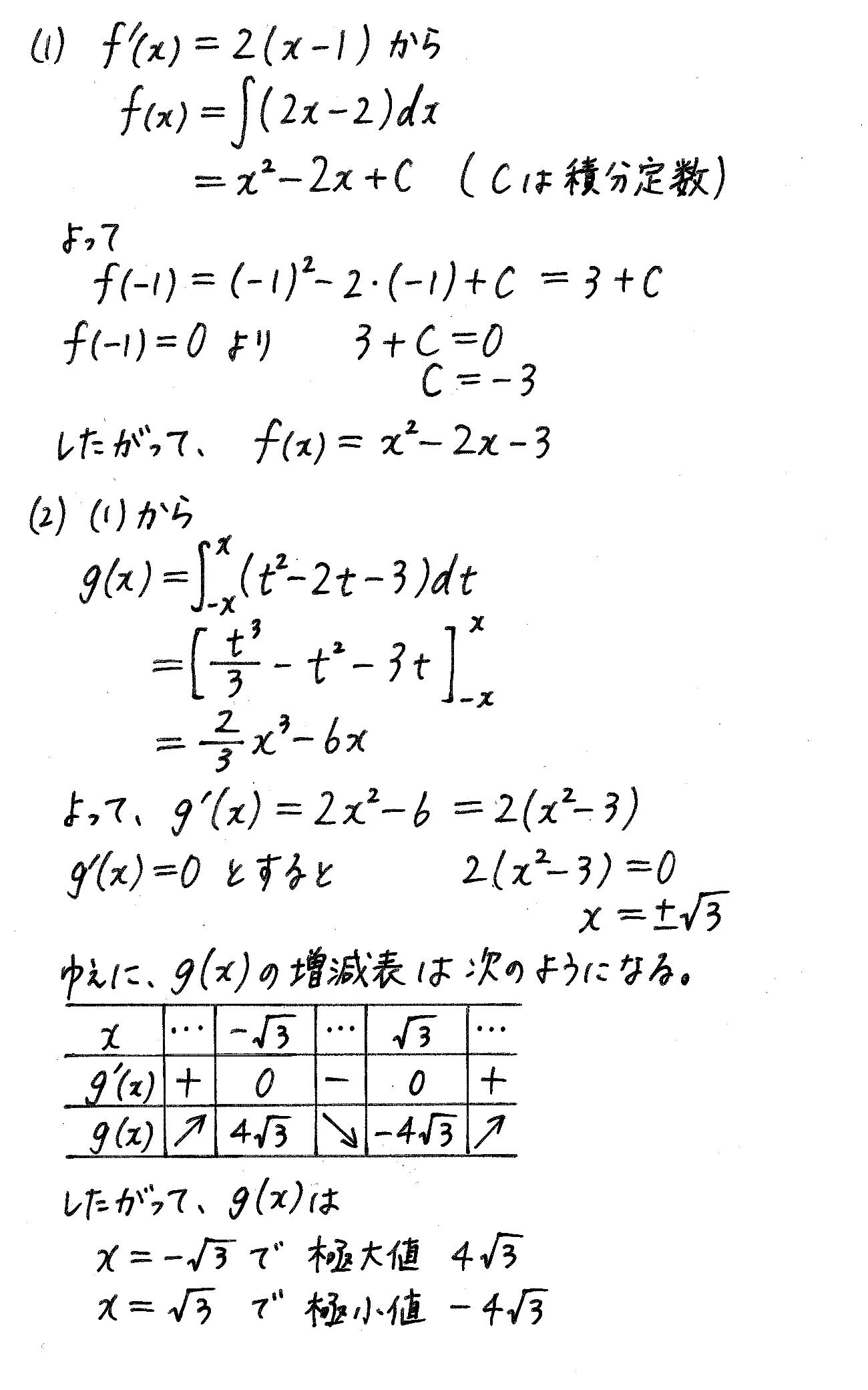 改訂版4プロセス数学2-演習57解答