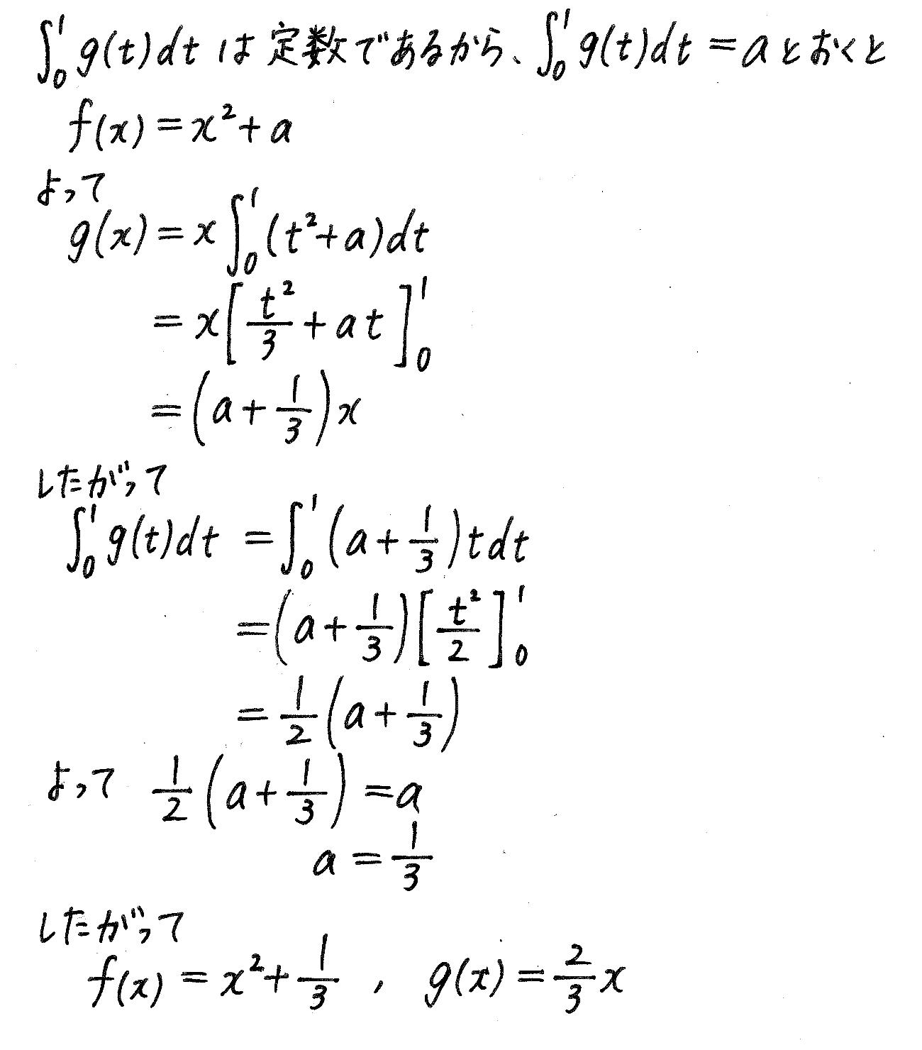 改訂版4プロセス数学2-演習58解答