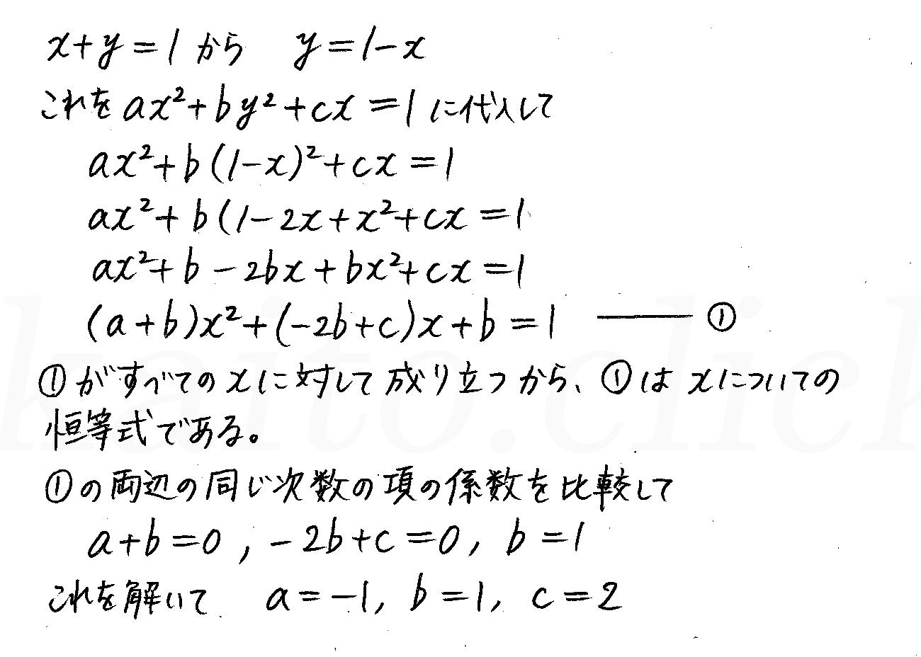 改訂版4プロセス数学2-演習6解答