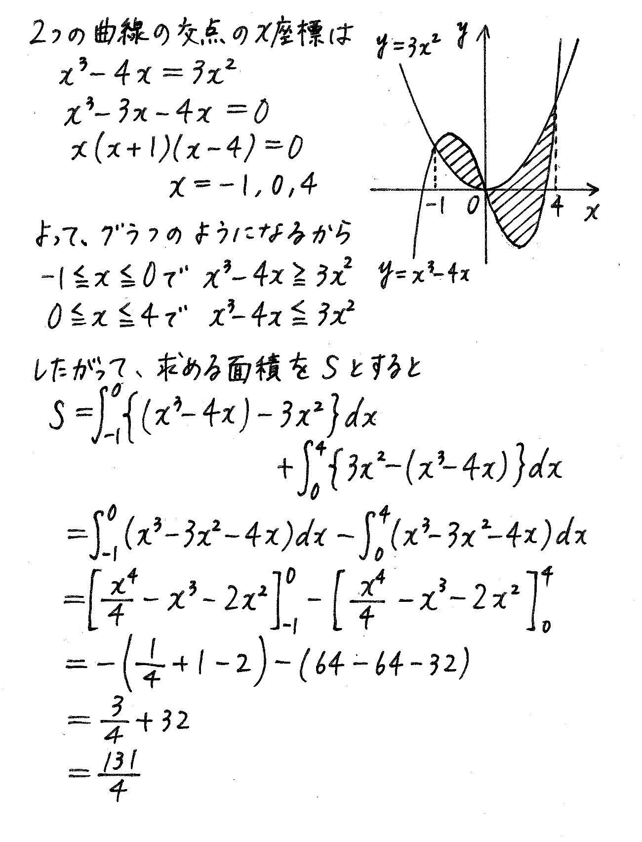 改訂版4プロセス数学2-演習60解答