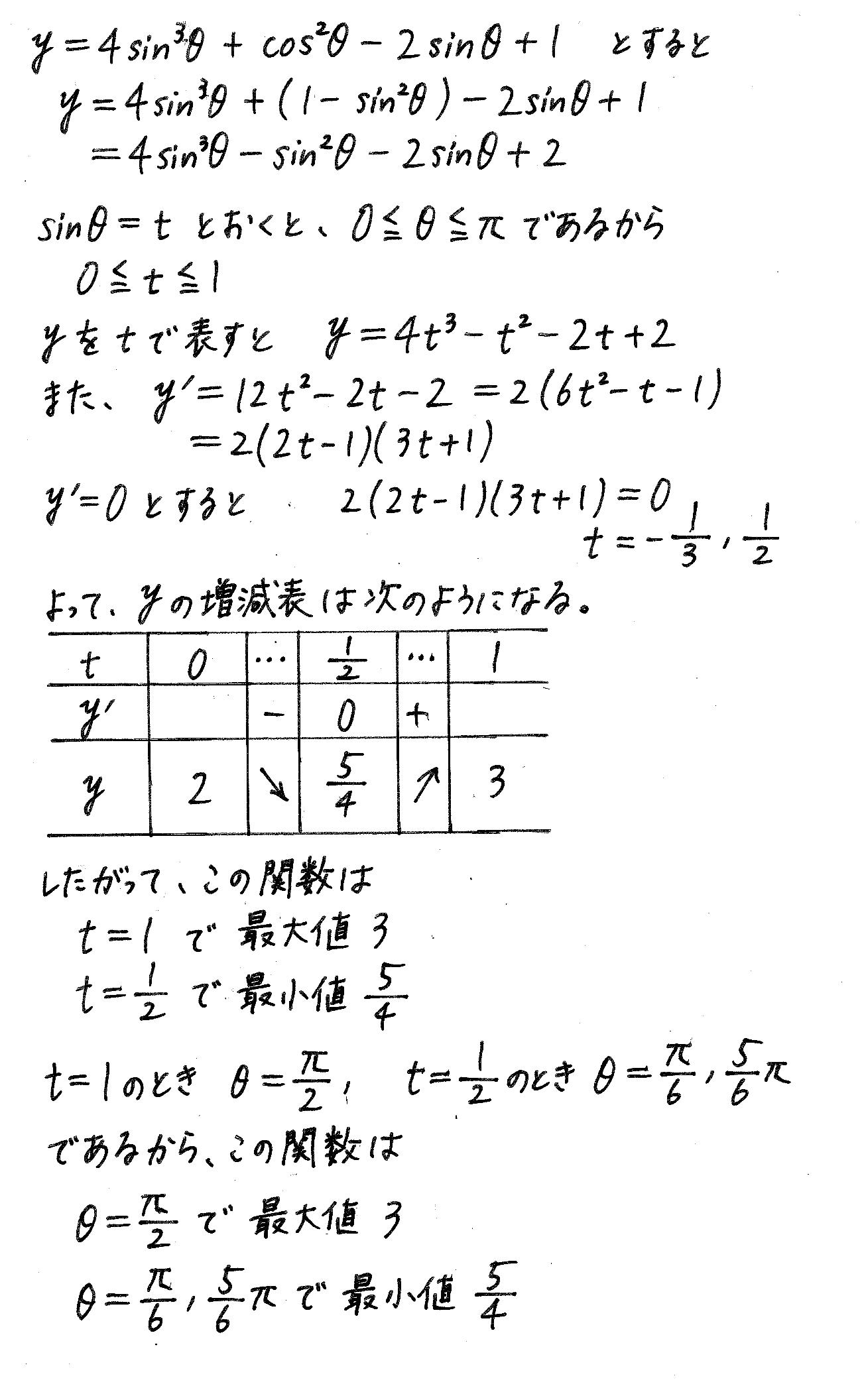 改訂版4プロセス数学2-演習62解答