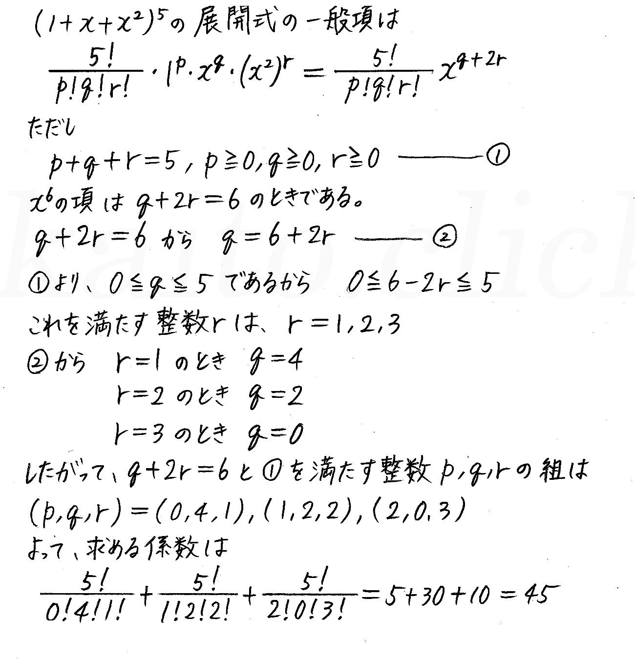 改訂版4プロセス数学2-演習7解答
