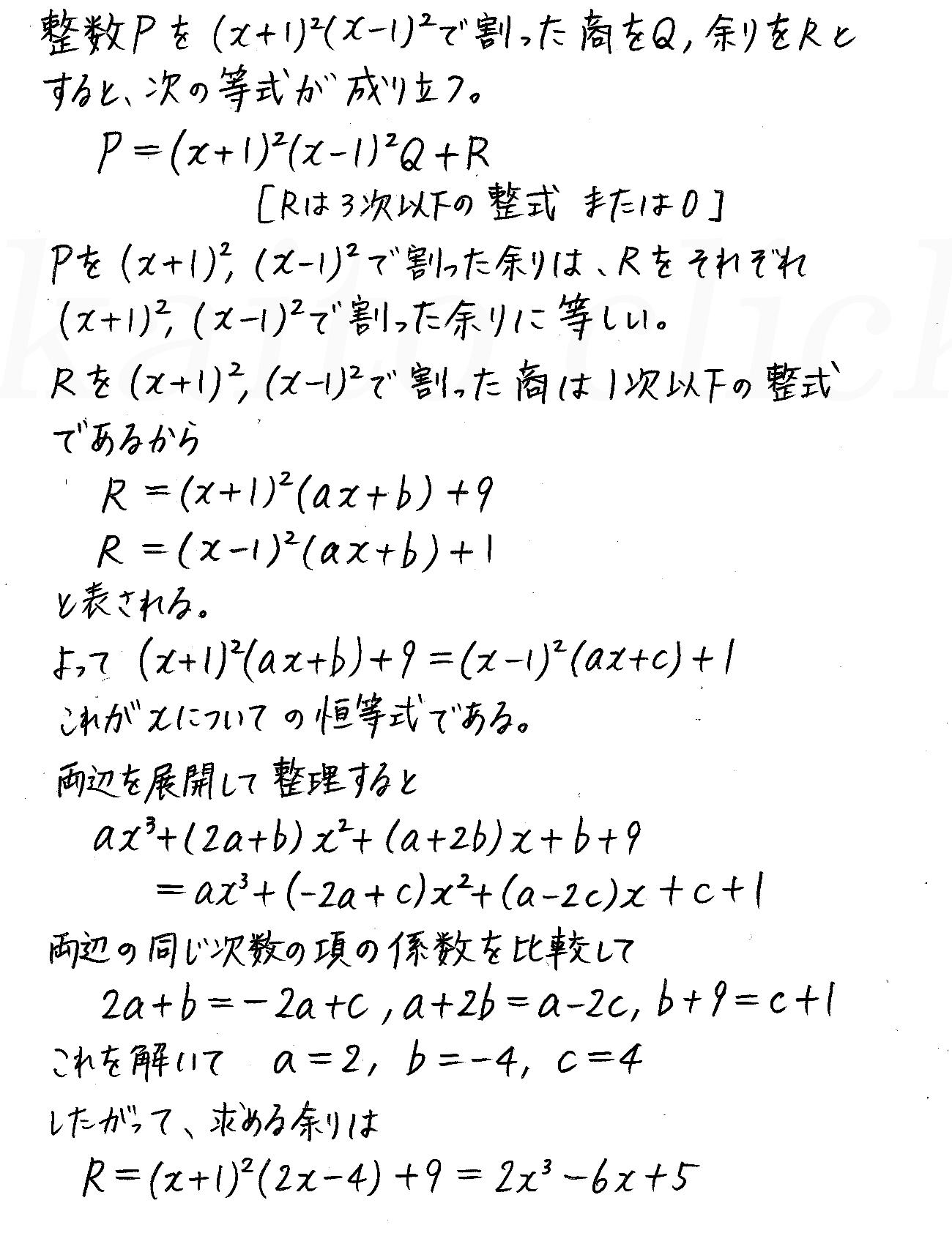 改訂版4プロセス数学2-演習8解答