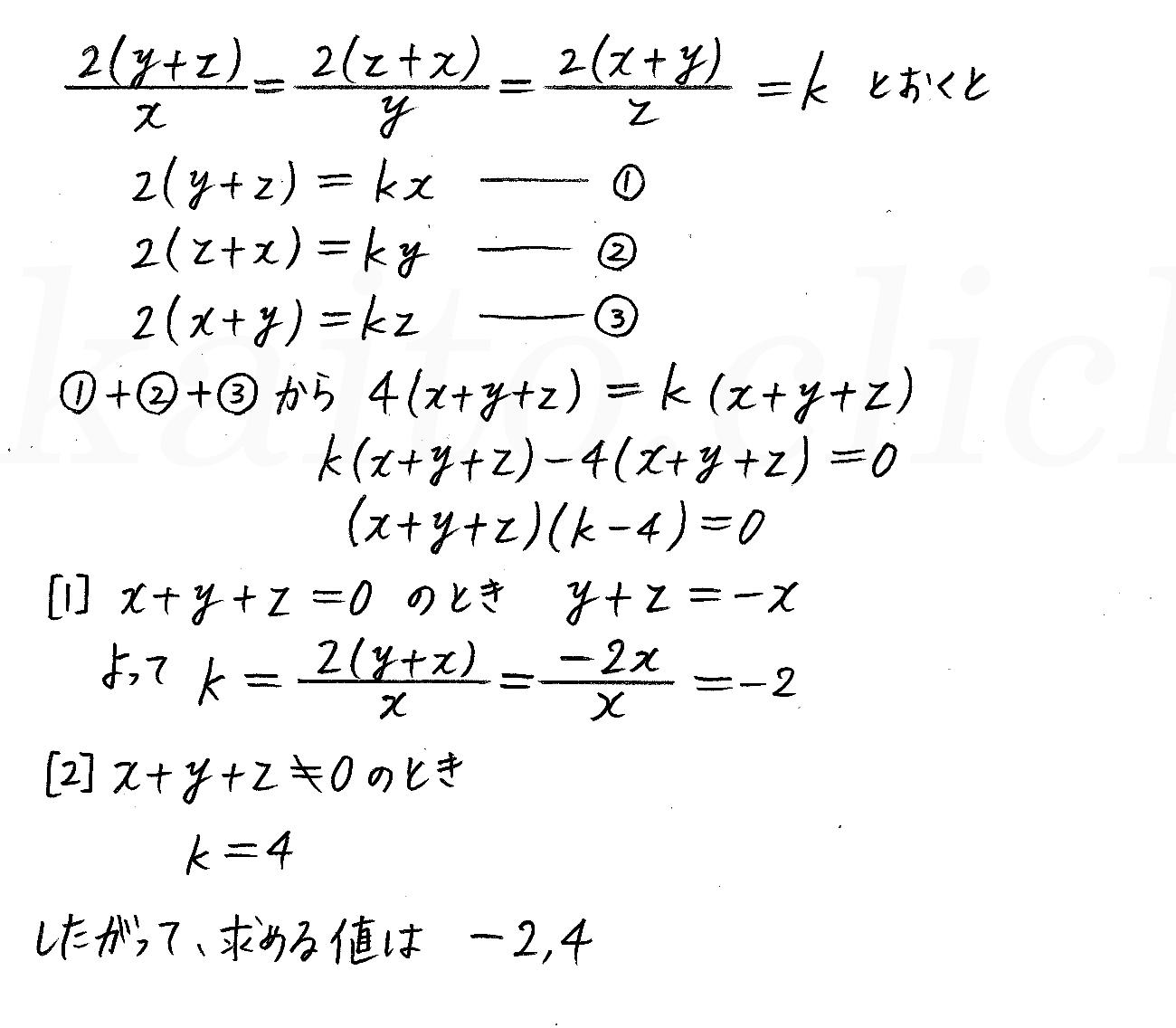 改訂版4プロセス数学2-演習9解答