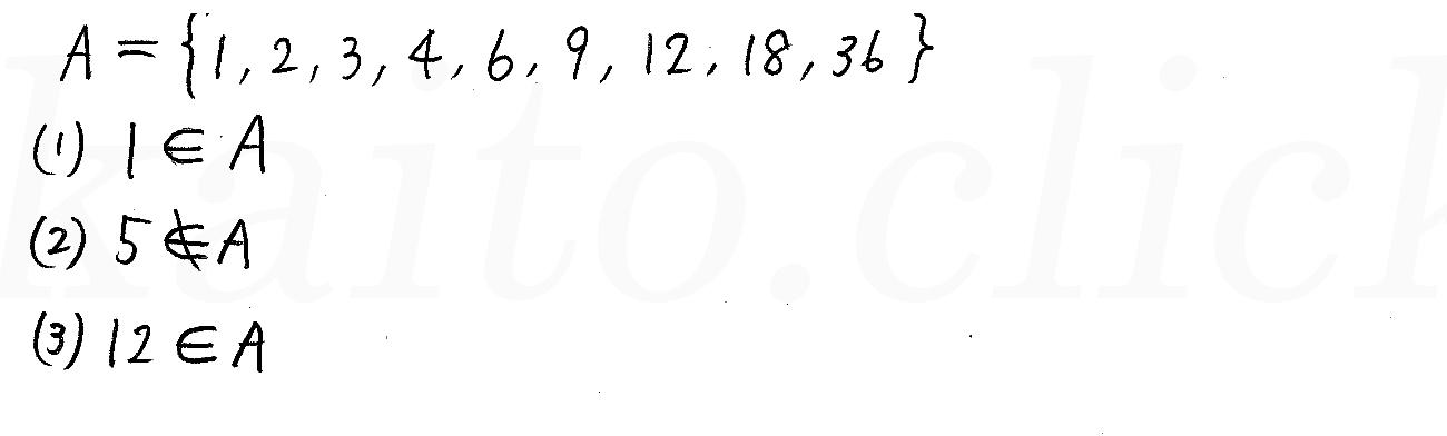 改訂版4プロセス数学A-1解答