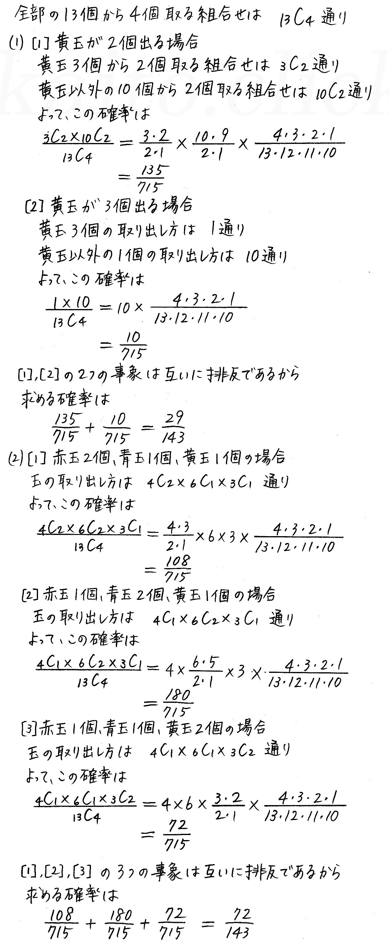 改訂版4プロセス数学A-100解答