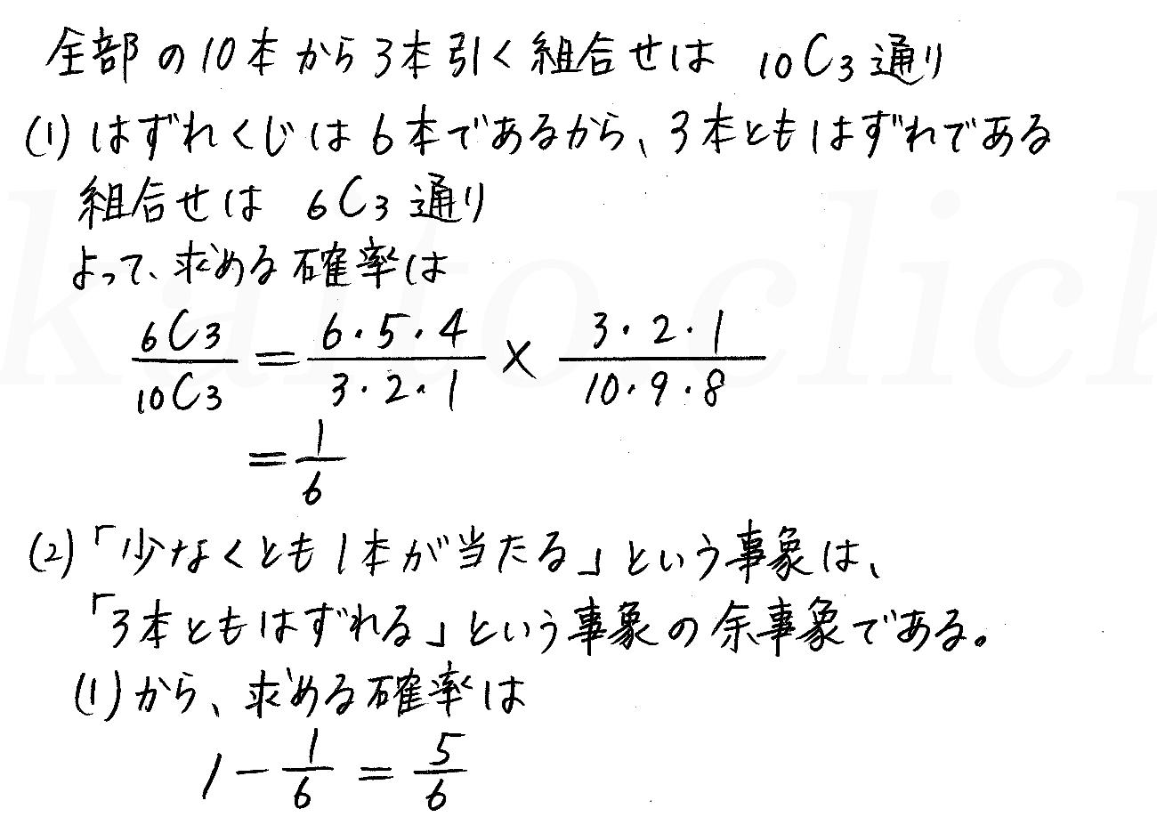 改訂版4プロセス数学A-101解答