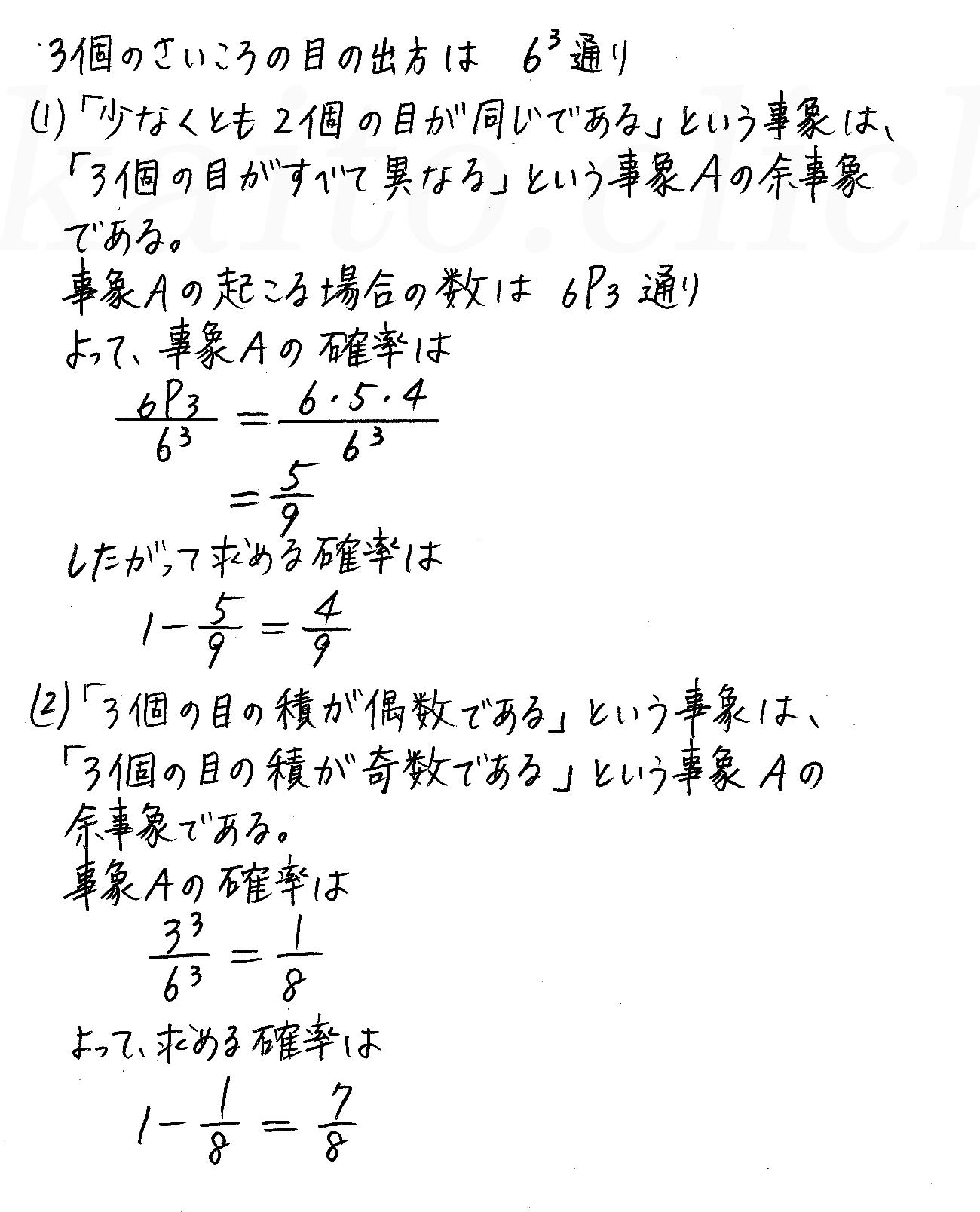 改訂版4プロセス数学A-102解答