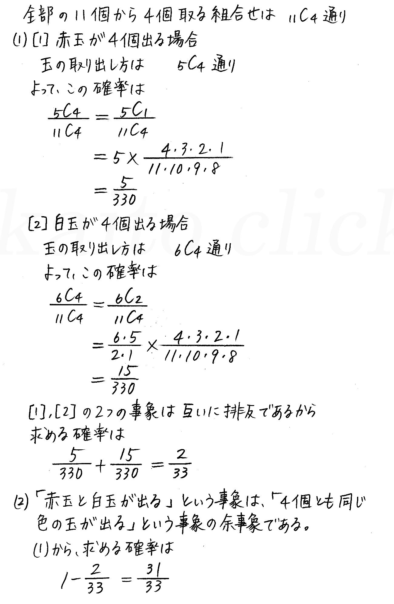 改訂版4プロセス数学A-103解答