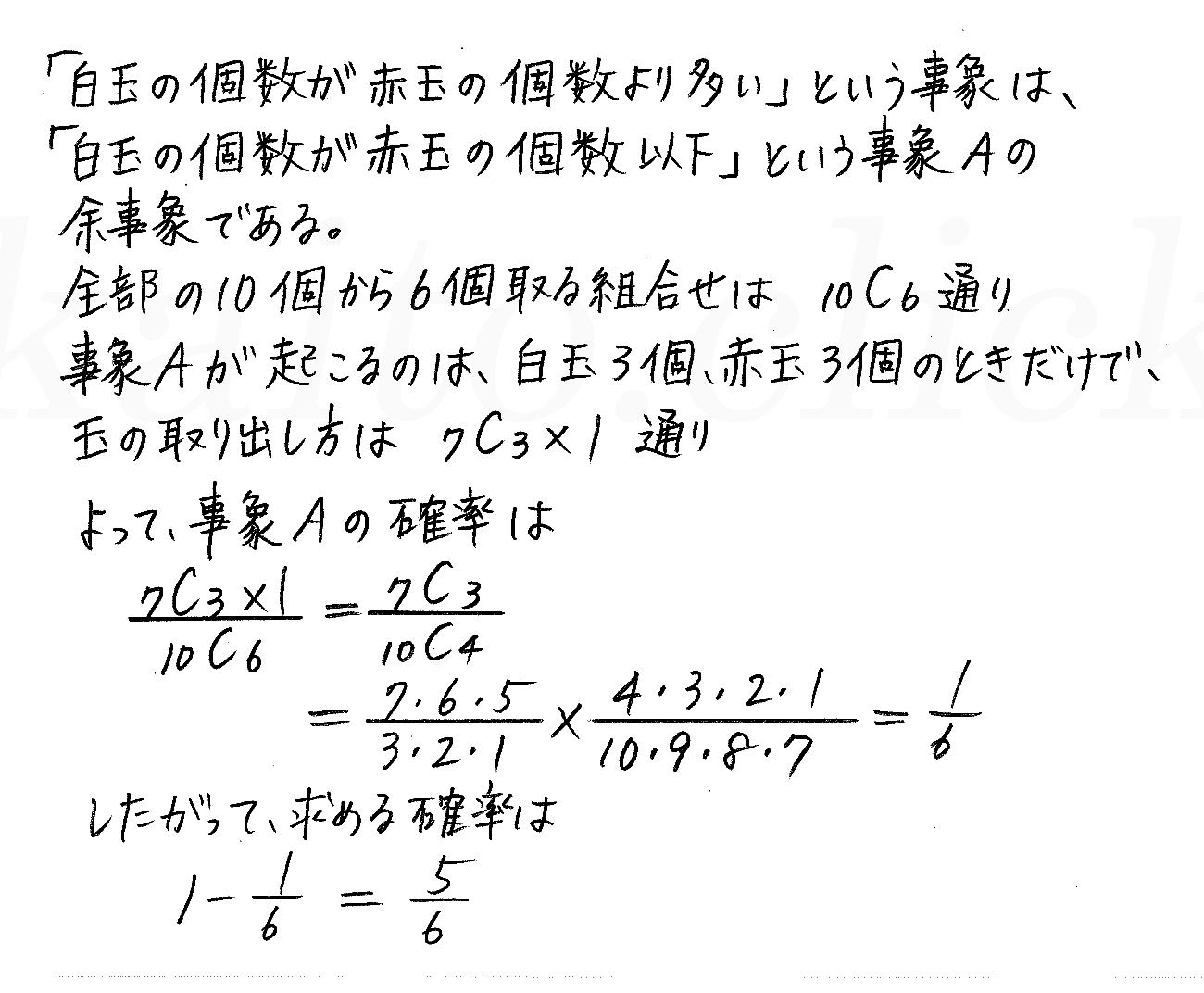 改訂版4プロセス数学A-104解答