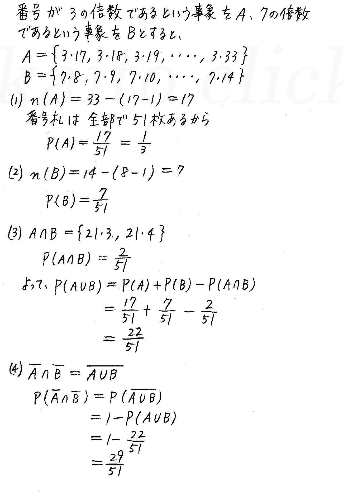 改訂版4プロセス数学A-105解答