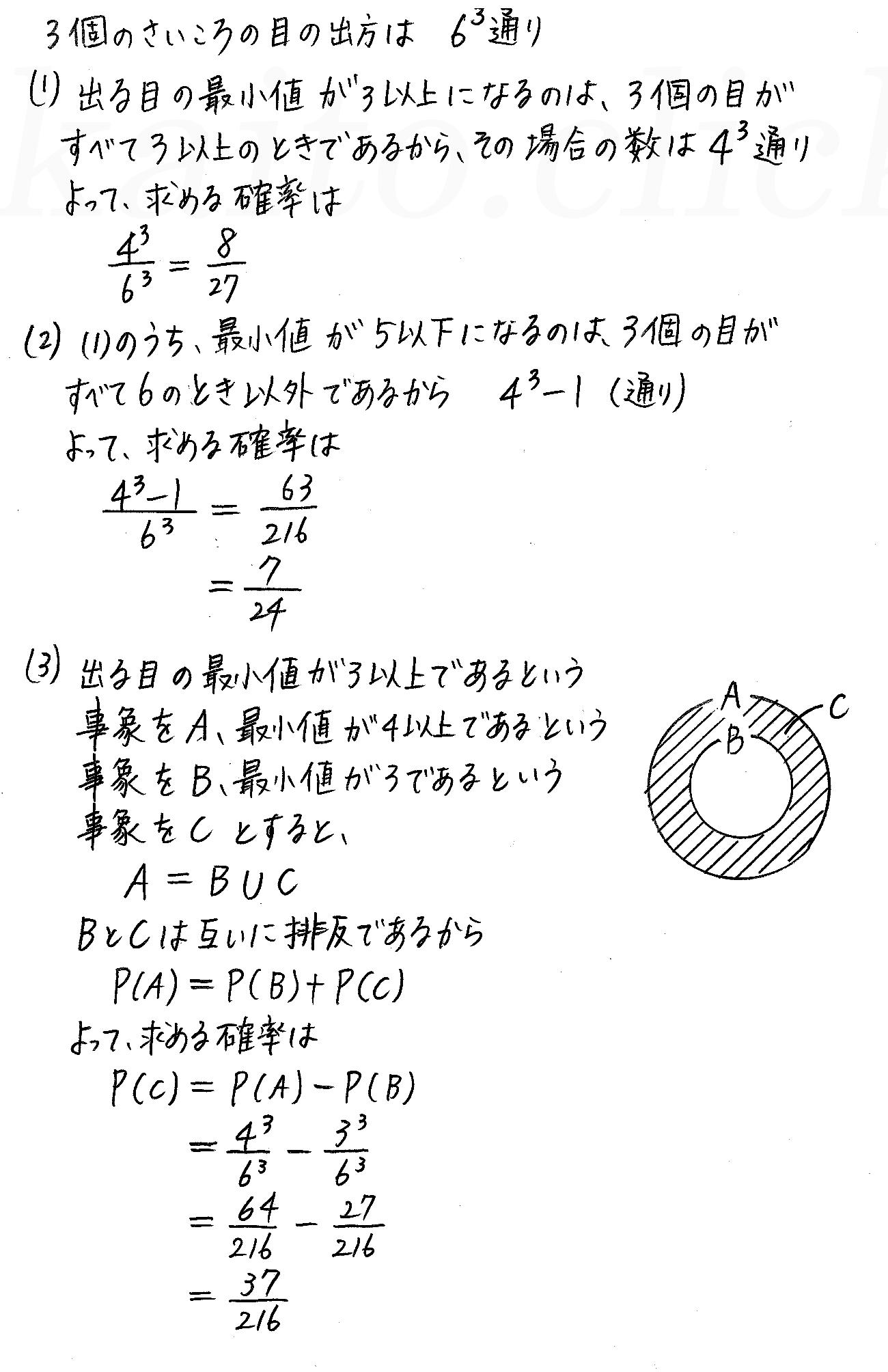 改訂版4プロセス数学A-106解答